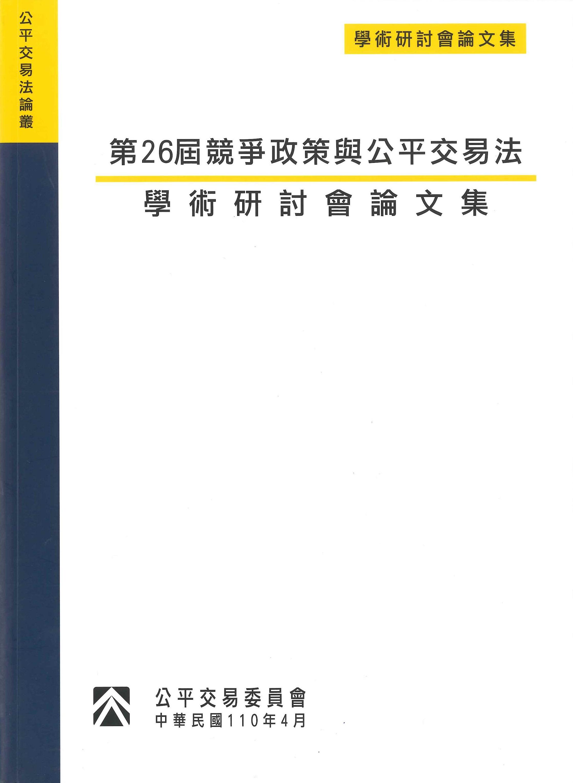 競爭政策與公平交易法:學術研討會論文集