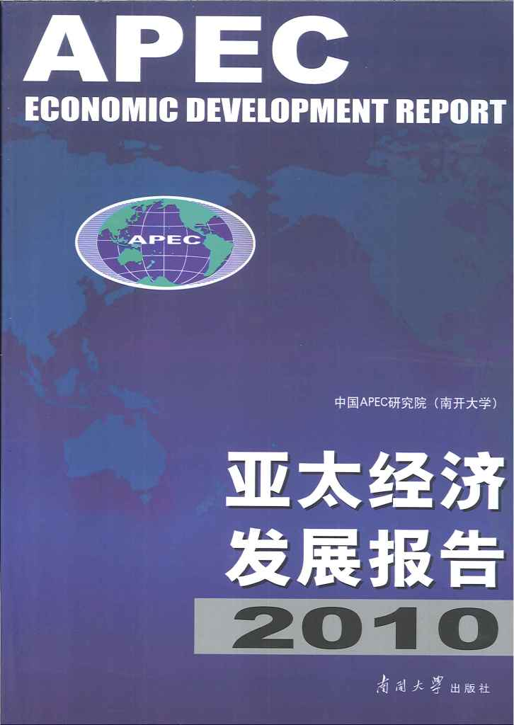 亞太經濟發展報告=APEC economic development report