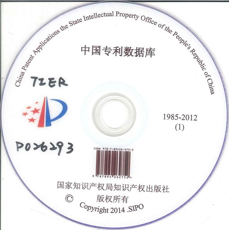 中囯专利数据库 [資料庫]