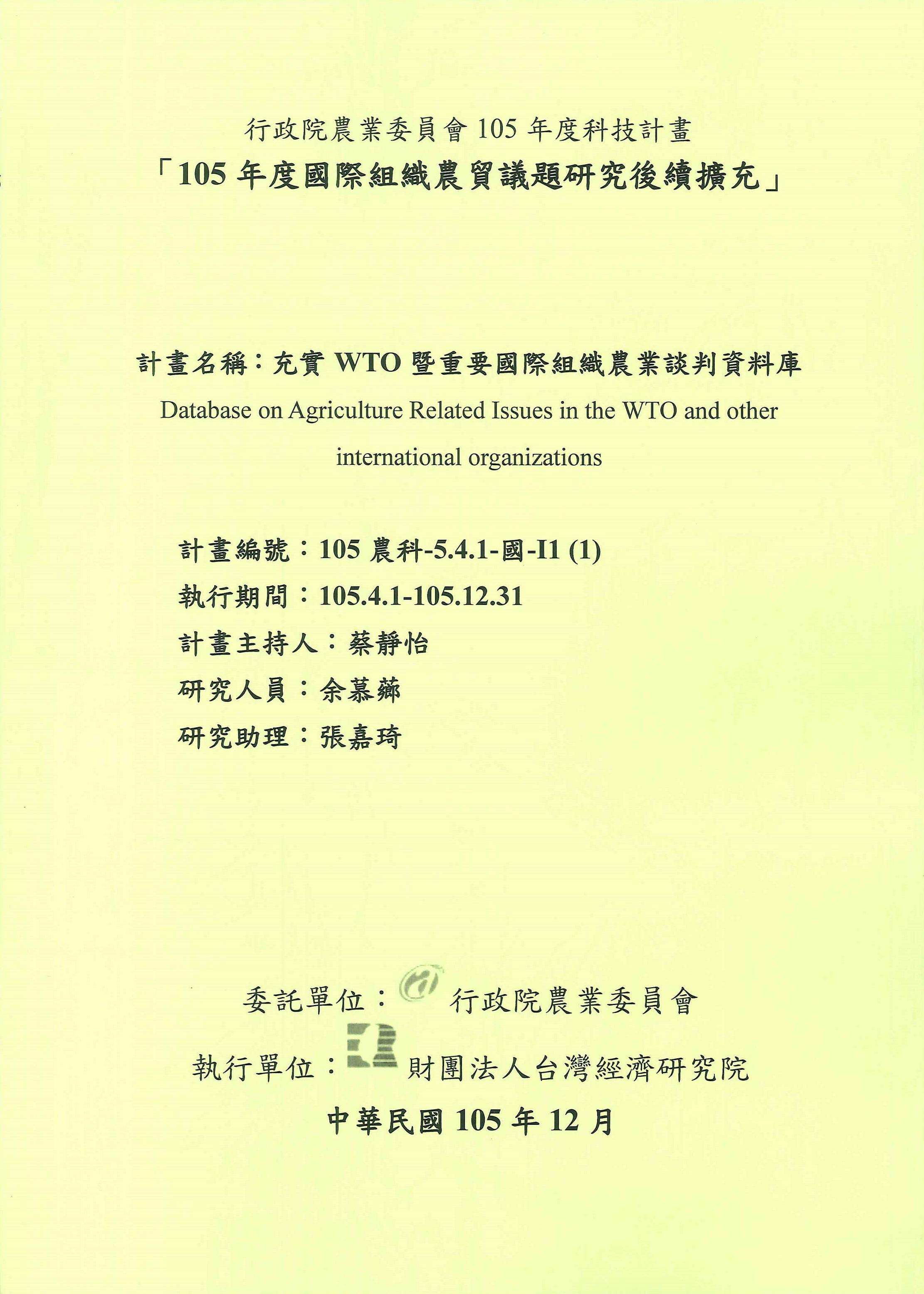 充實WTO暨重要國際組織農業談判資料庫=Database on agriculture related issues in the WTO and other international organizations