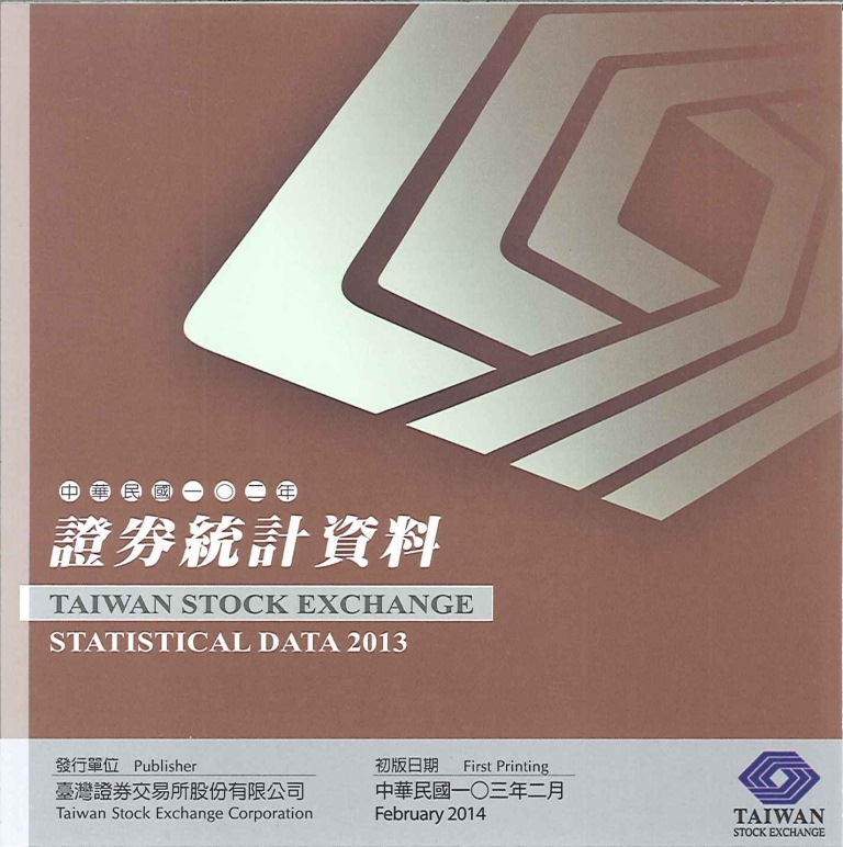 證券統計資料 [電子書]=Taiwan stock exchange statistical data