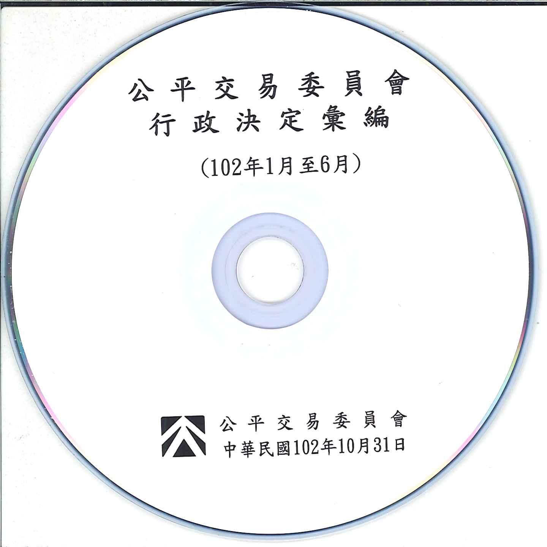 公平交易委員會行政決定彙編