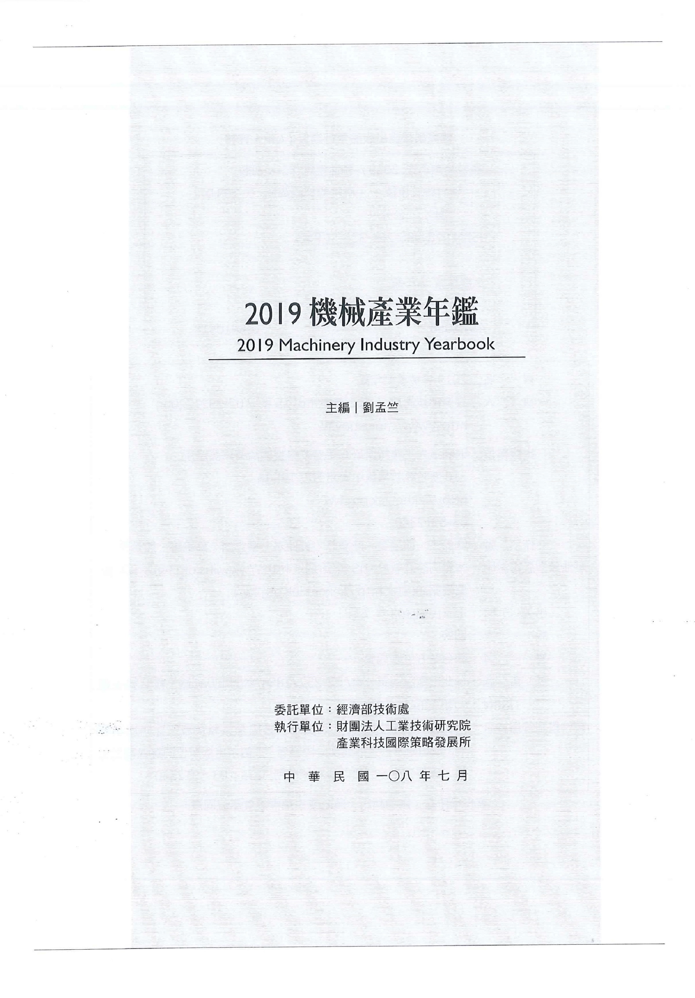機械產業年鑑=Machinery industry yearbook