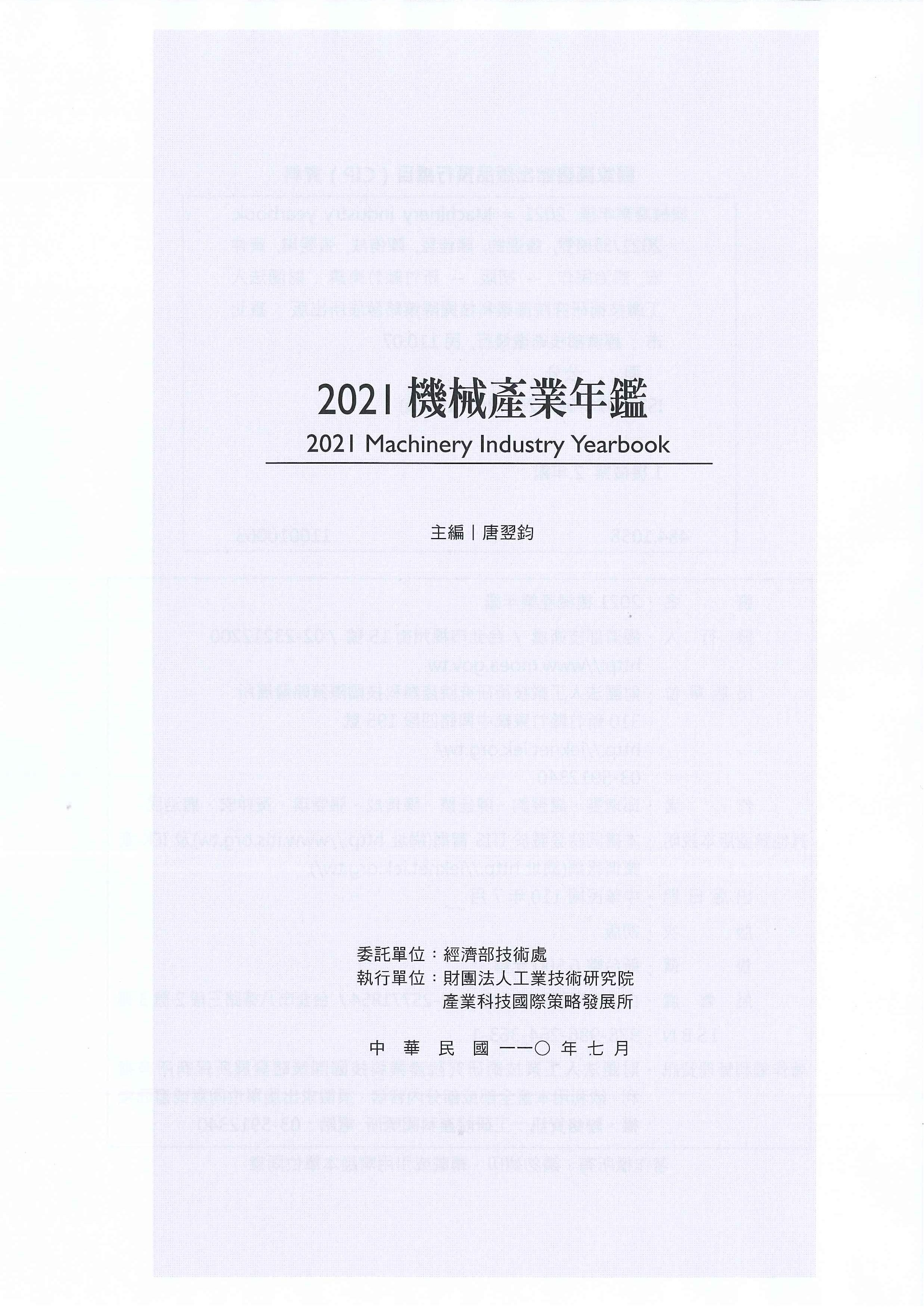 機械產業年鑑=Machinery industry yearbook