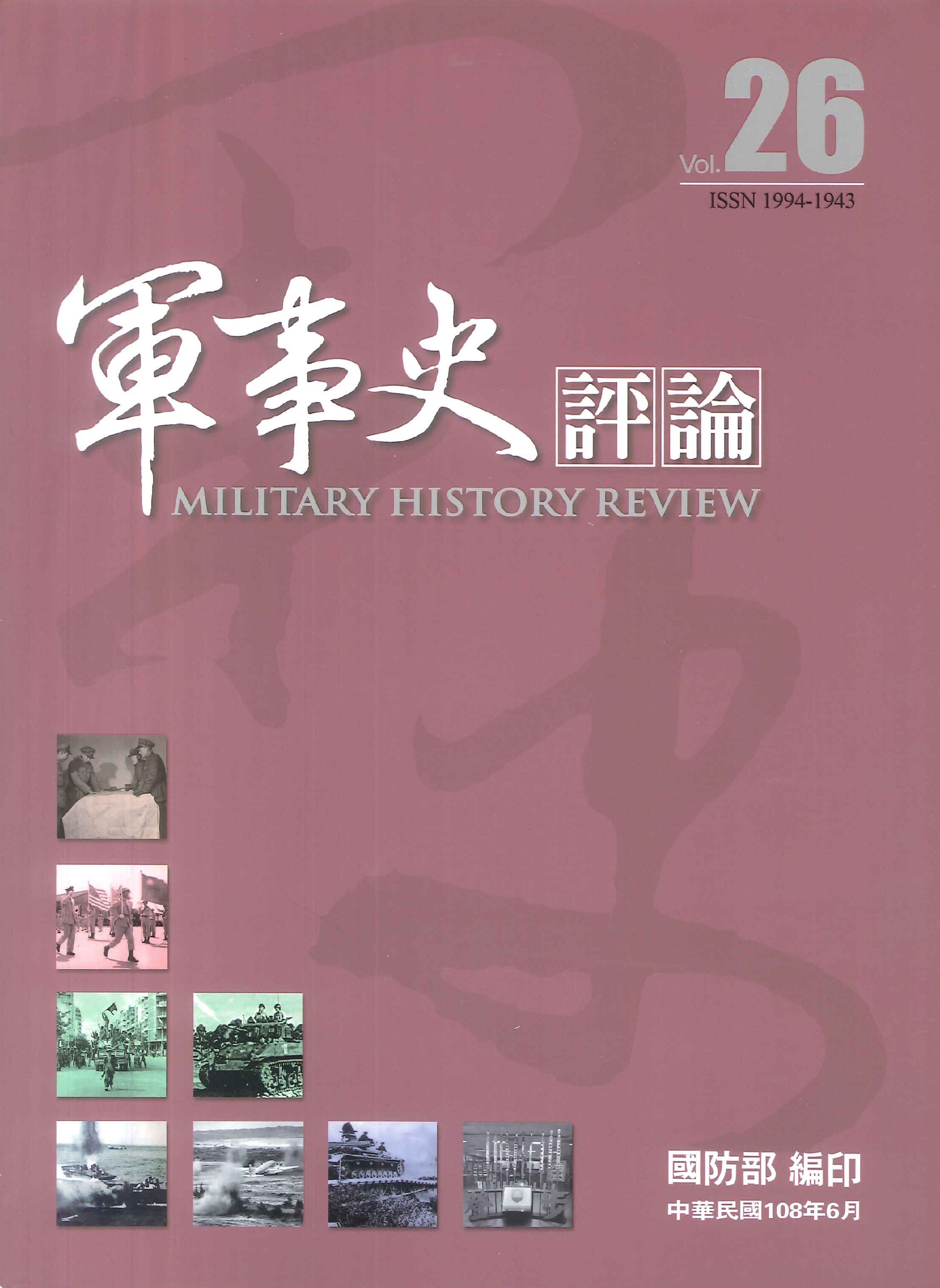 軍事史評論=Military history review
