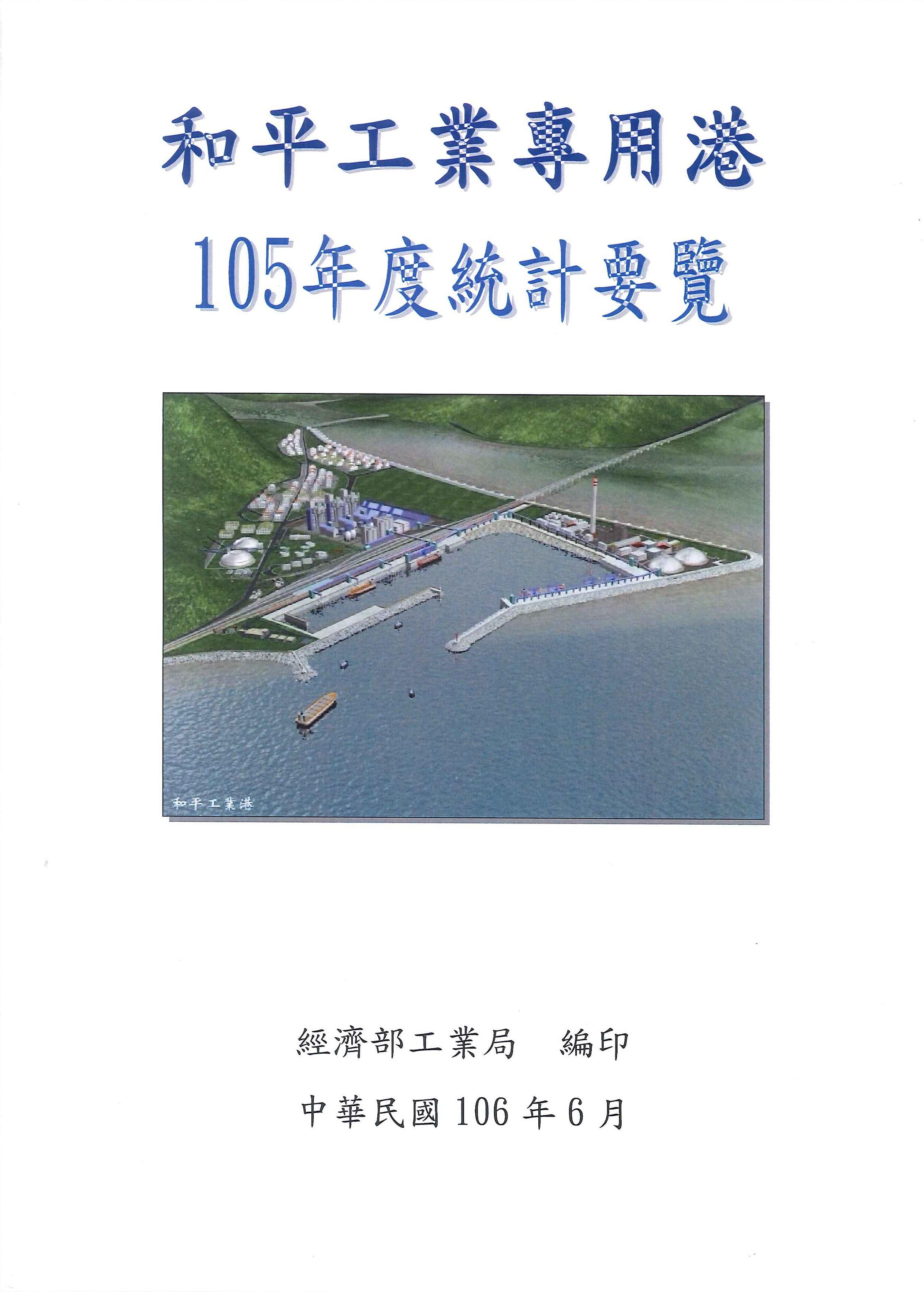 和平工業專用港:統計要覽