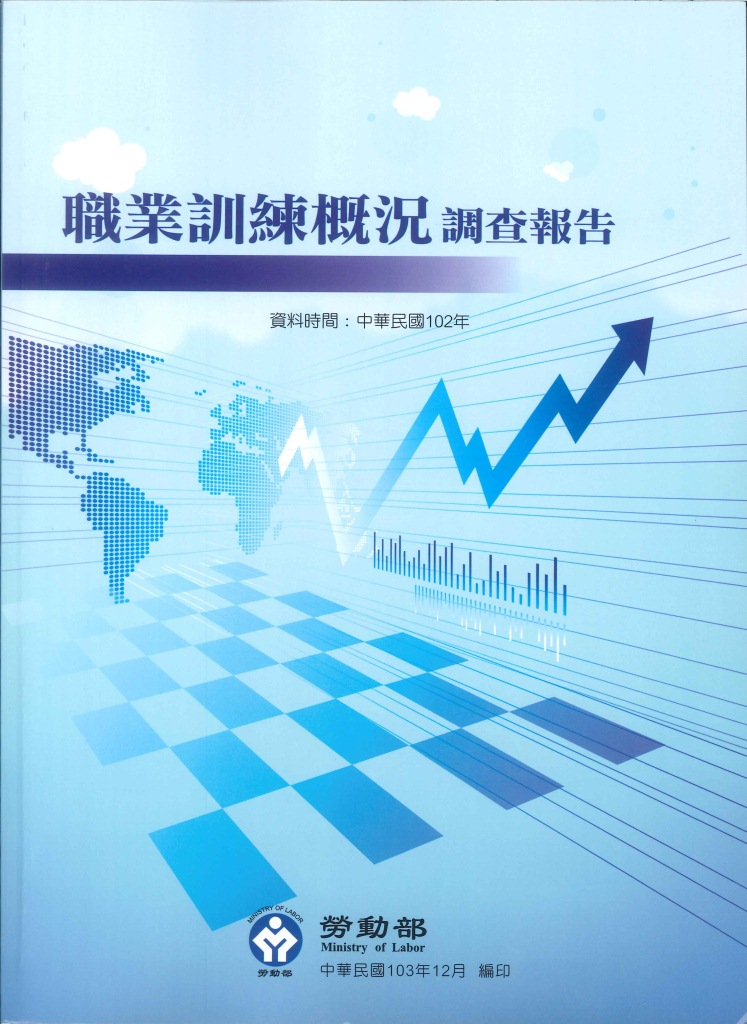 職業訓練概況調查報告=Report on the vocational training survey