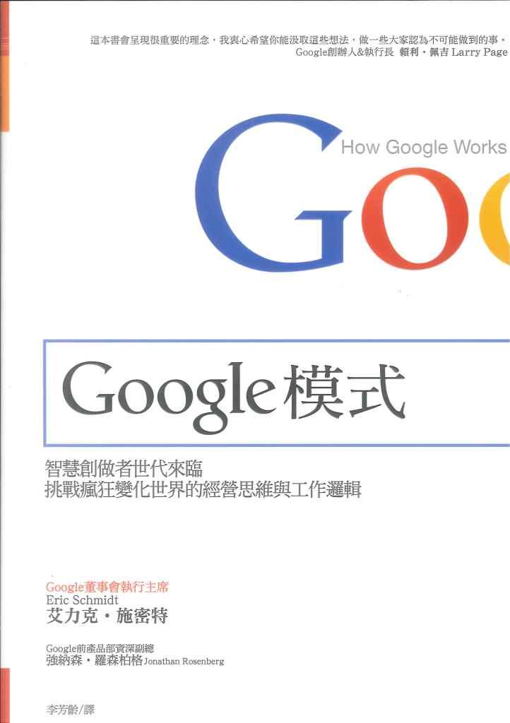 Google模式:智慧創做者世代來臨,挑戰瘋狂變化世界的經營思維與工作邏輯
