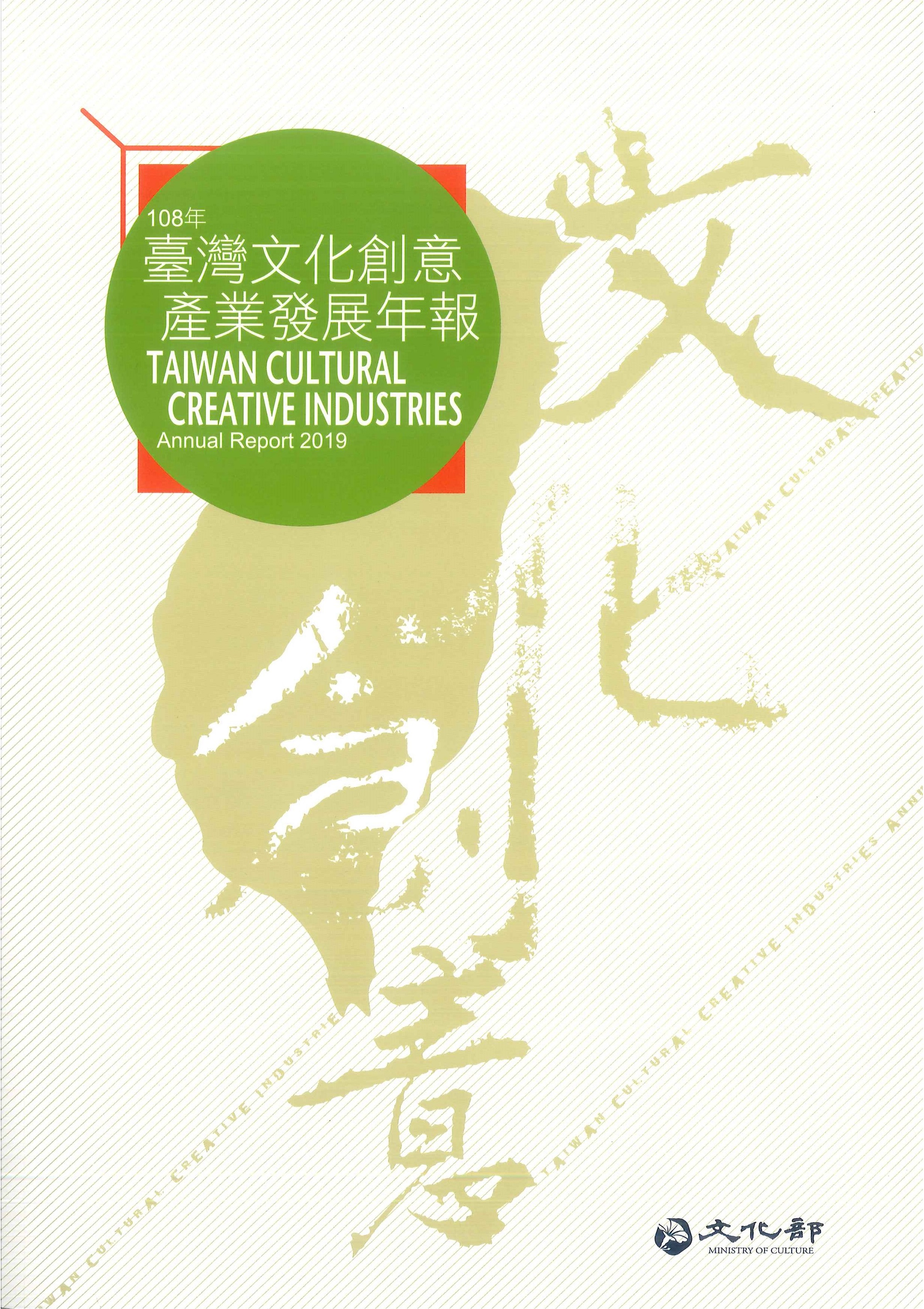 臺灣文化創意產業發展年報=Taiwan cultural & creative industries annual report