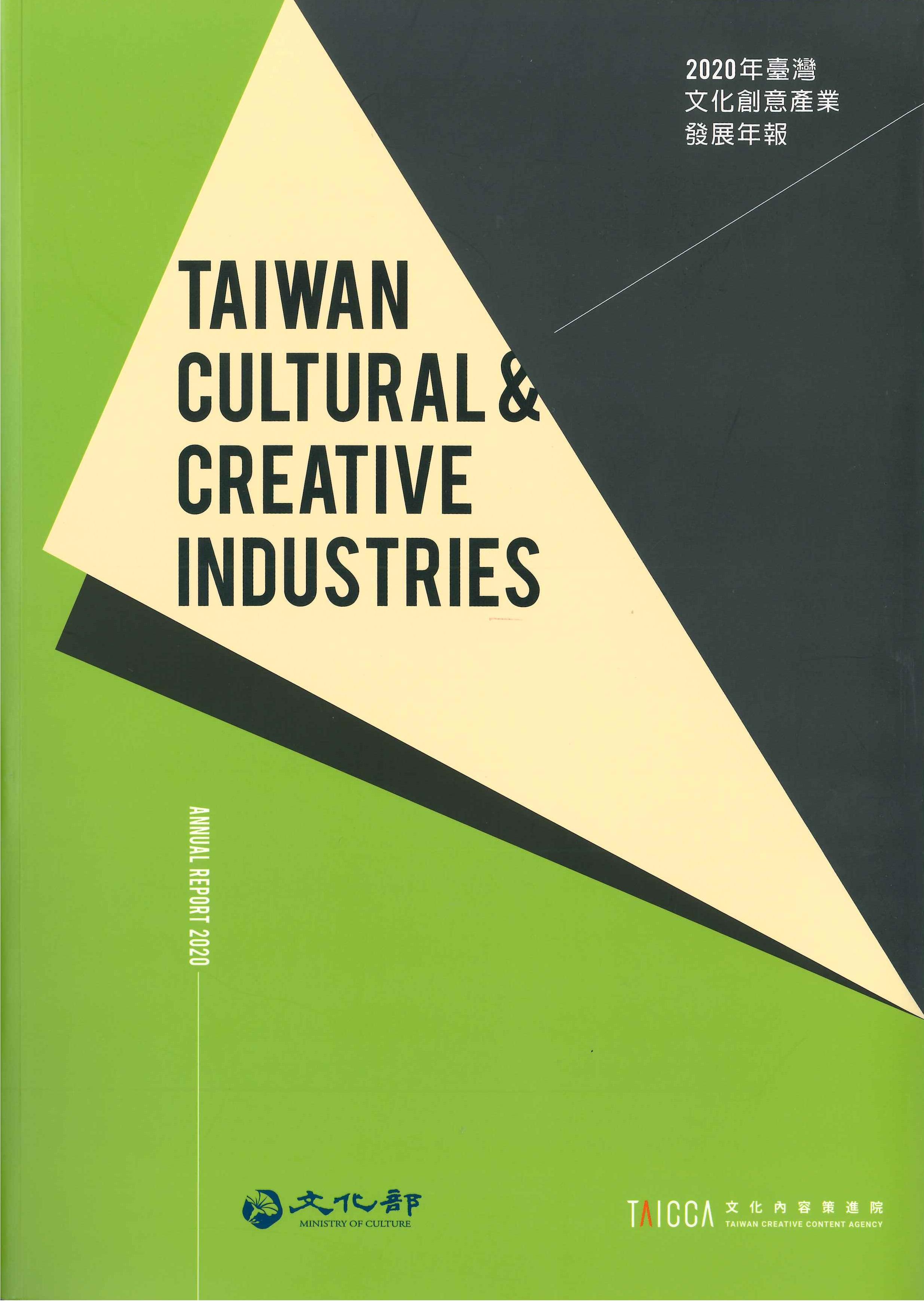臺灣文化創意產業發展年報=Taiwan cultural & creative industries annual report
