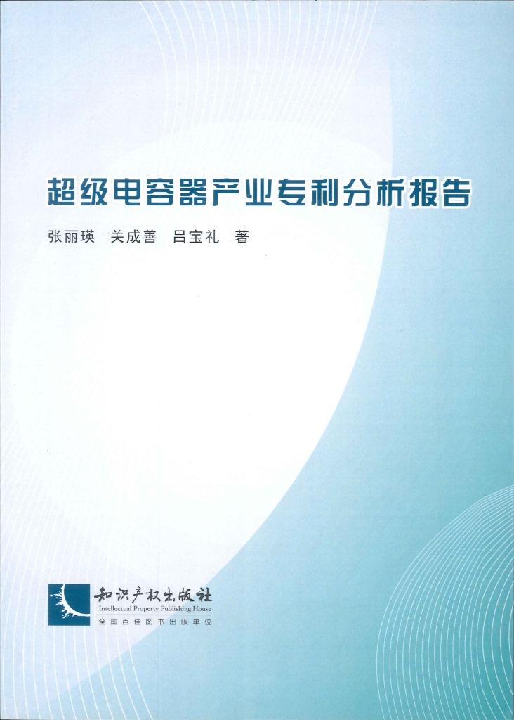 超级电容器产业专利分析报告