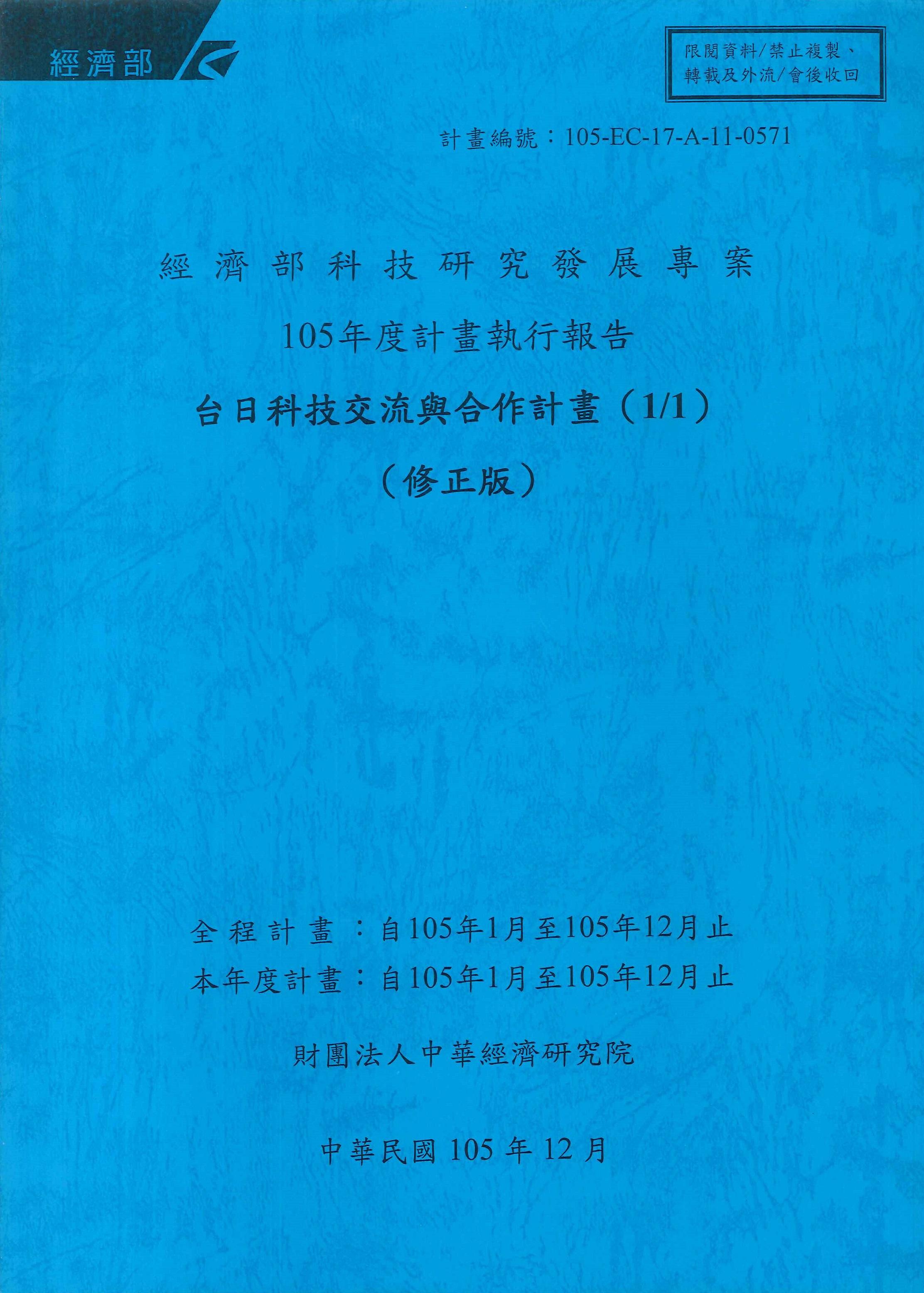 台日科技交流與合作計畫