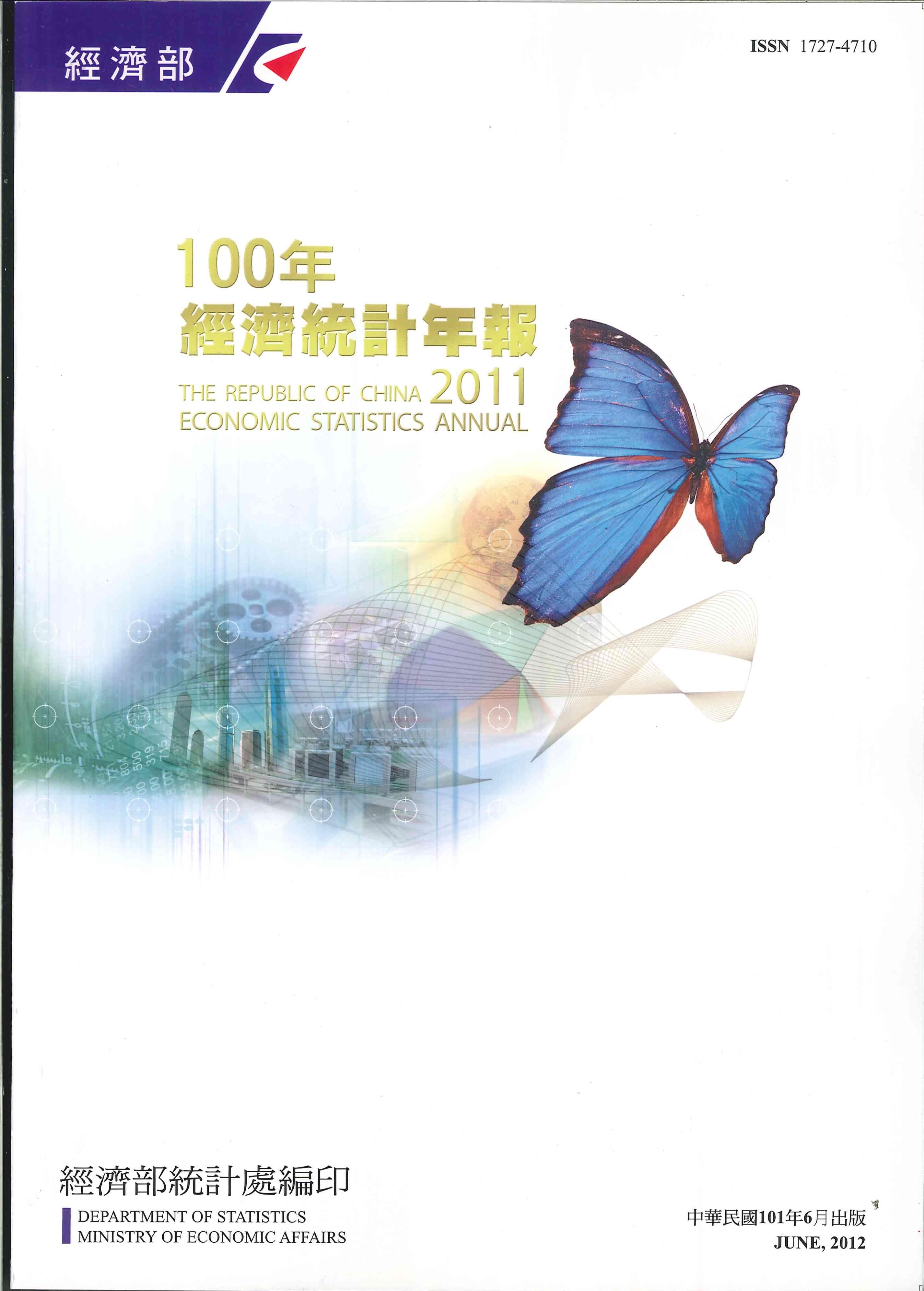 經濟統計年報=Economic statistics annual