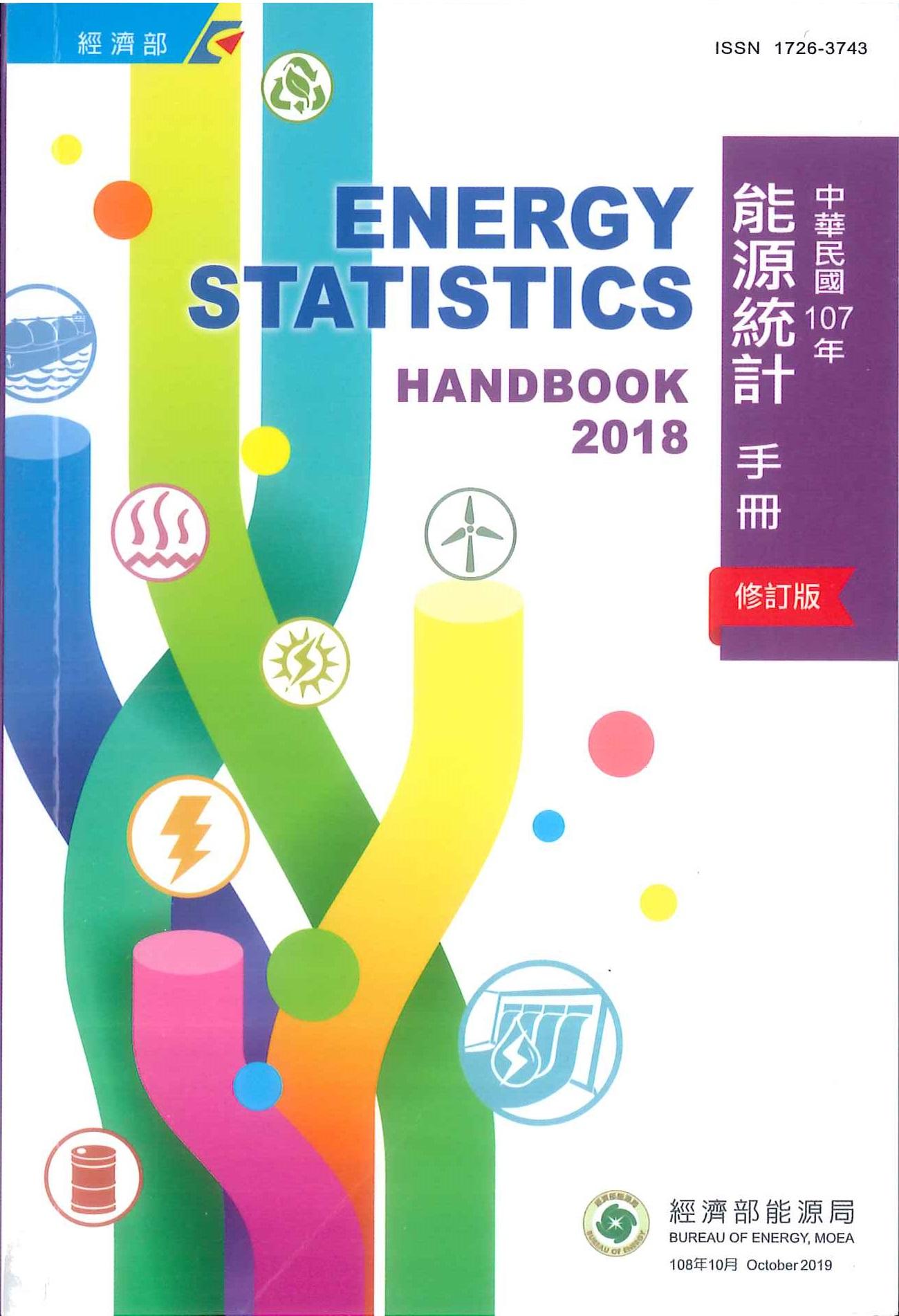 能源統計手冊=Energy statistical handbook