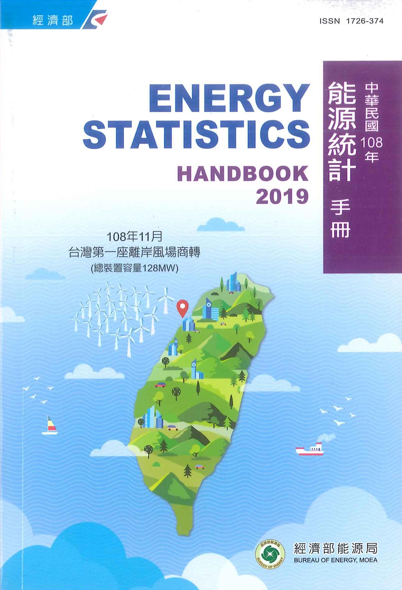 能源統計手冊=Energy statistics handbook