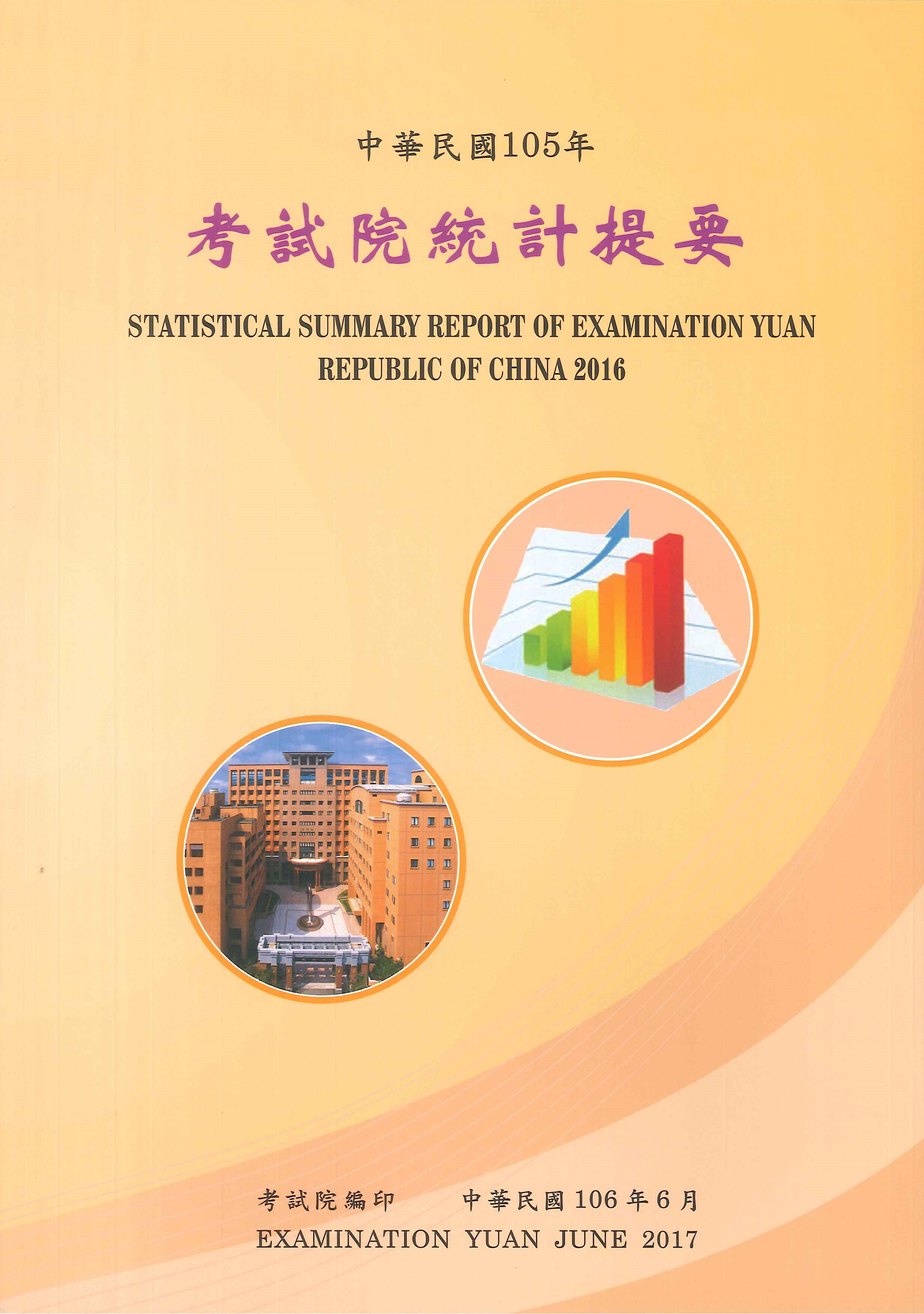考試院統計提要=Statistical summary report of the Examination Yuan