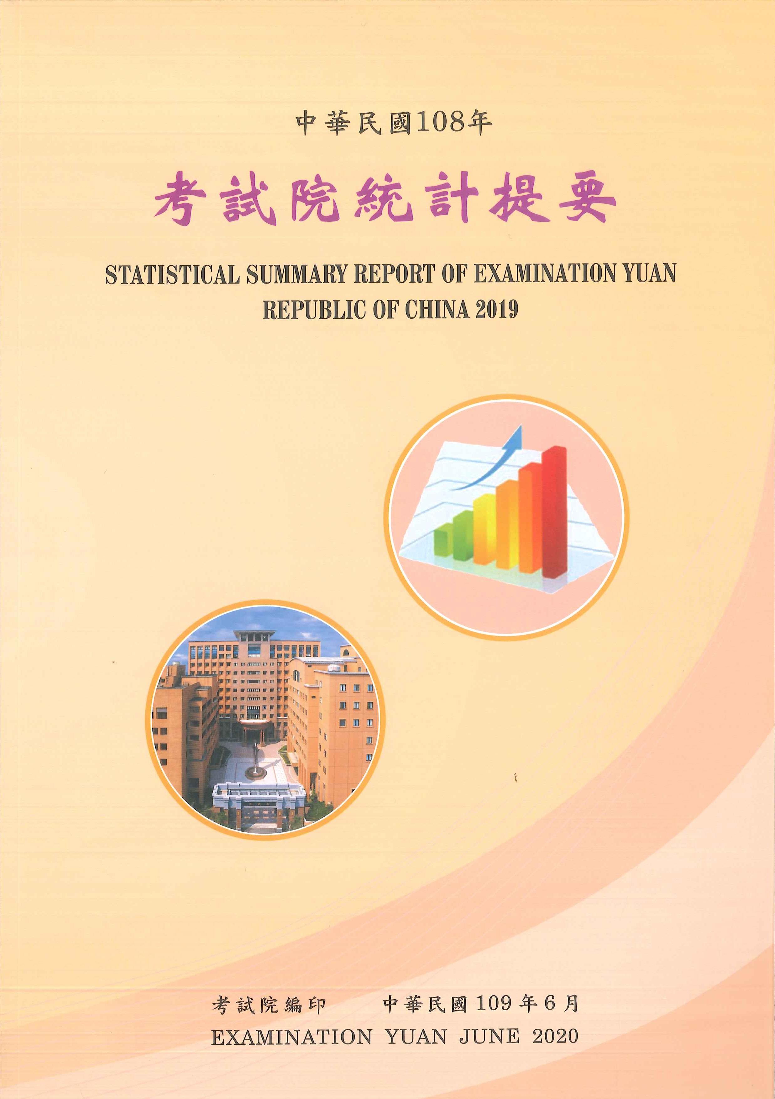考試院統計提要=Statistical summary report of Examination Yuan