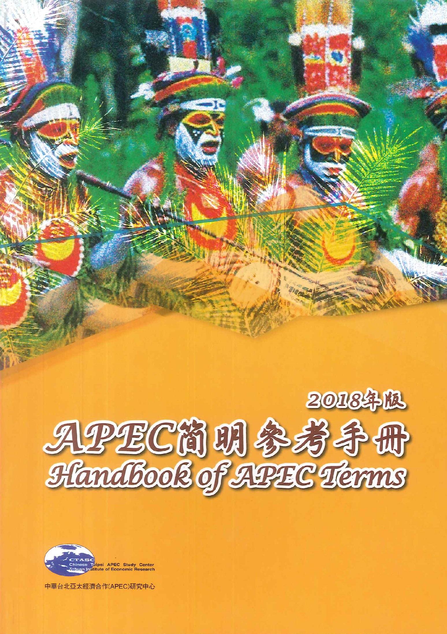 APEC簡明參考手冊
