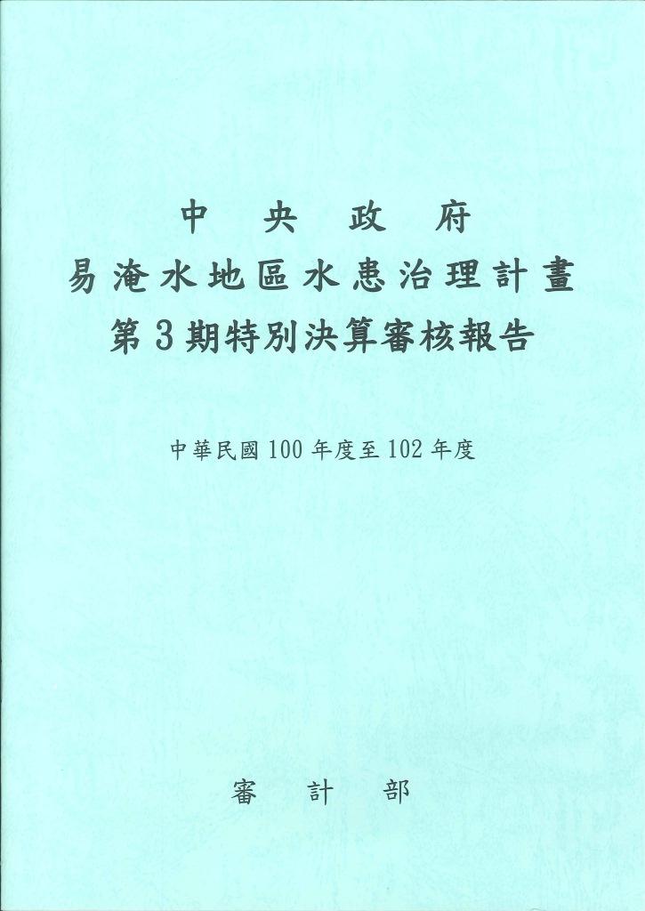 中央政府易淹水地區水患治理計畫:第...期特別決算審核報告