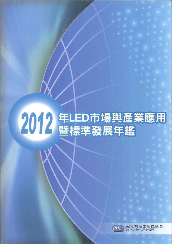 LED市場與產業應用暨標準發展年鑑