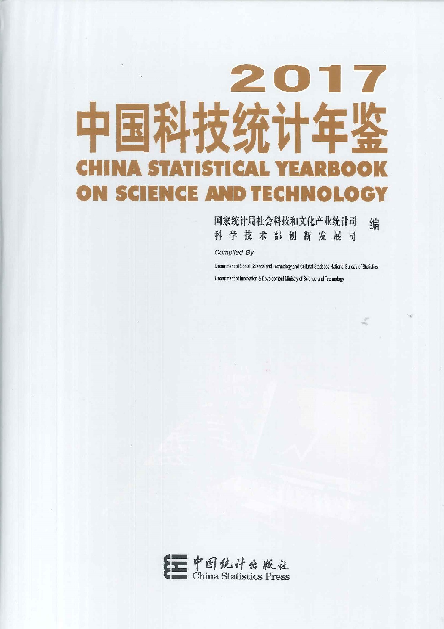 中国科技统计年鉴=China statistical yearbook on science and technology
