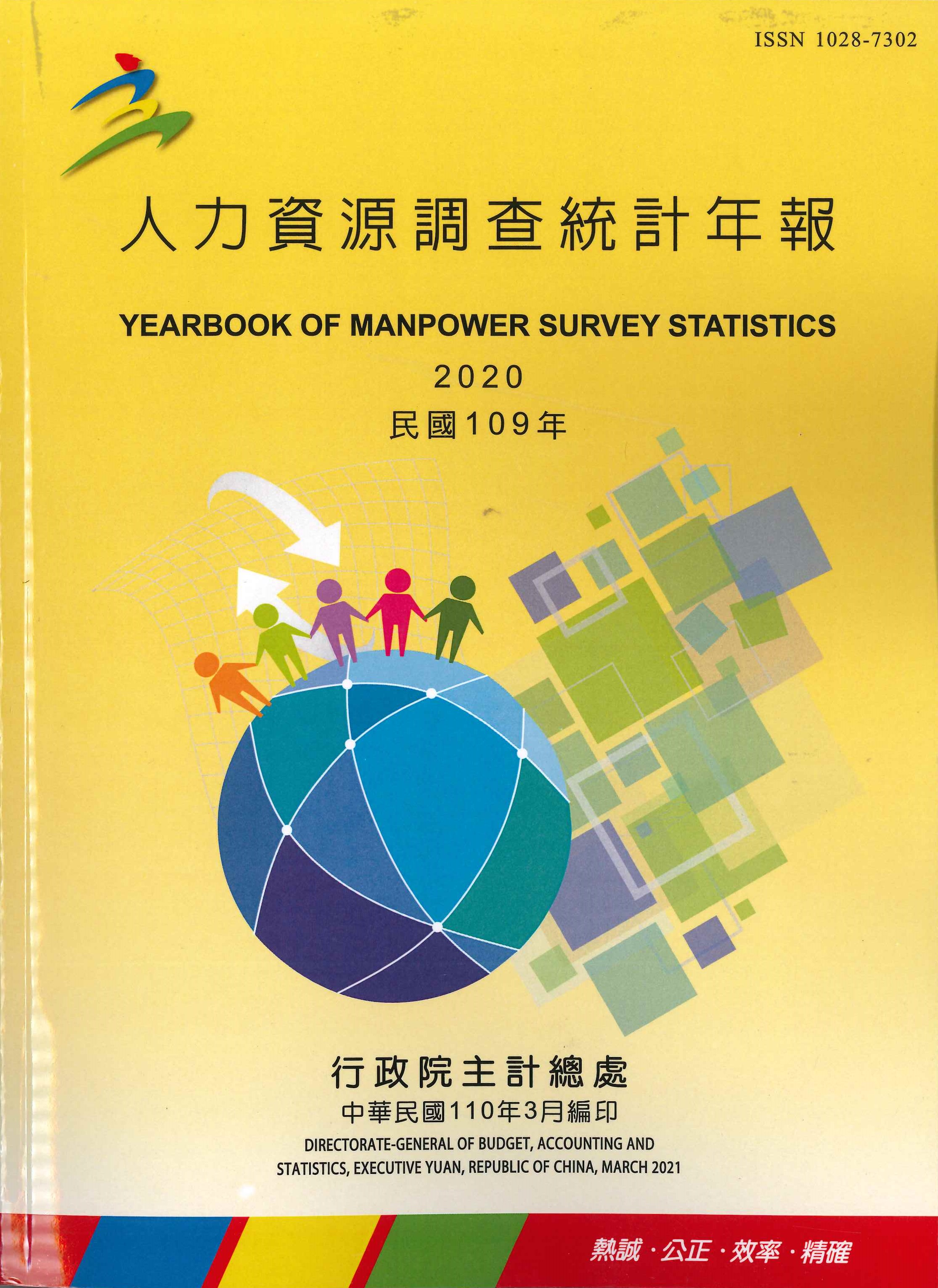 人力資源調查統計年報=Yearbook of manpower survey statistics