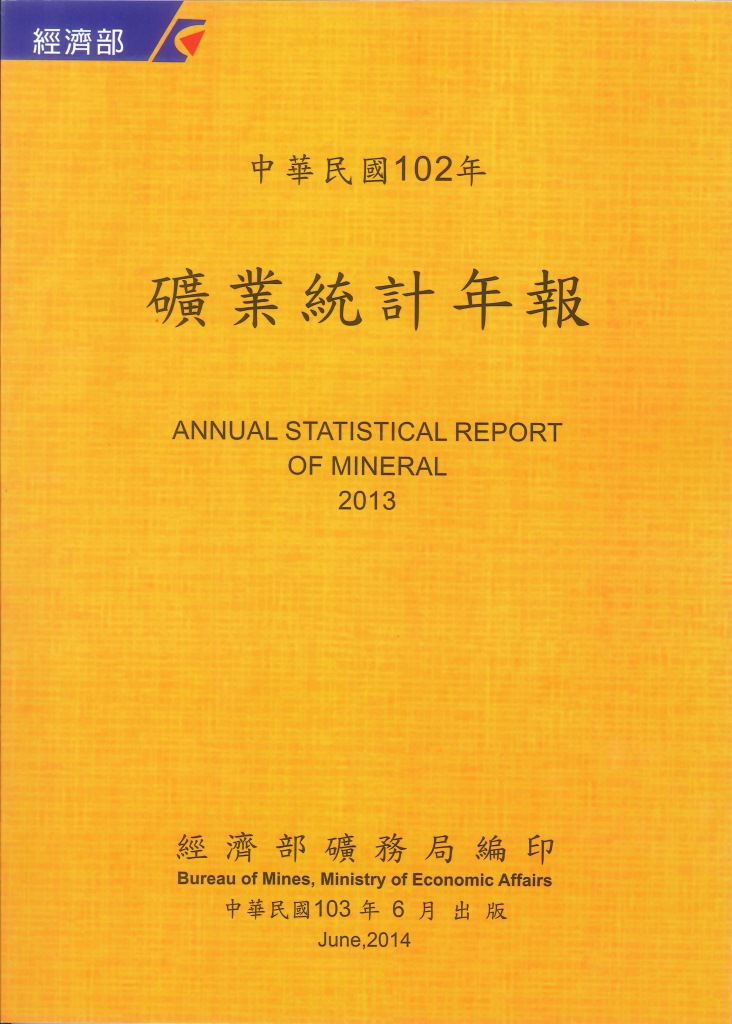 礦業統計年報=Annual statistical report of mineral