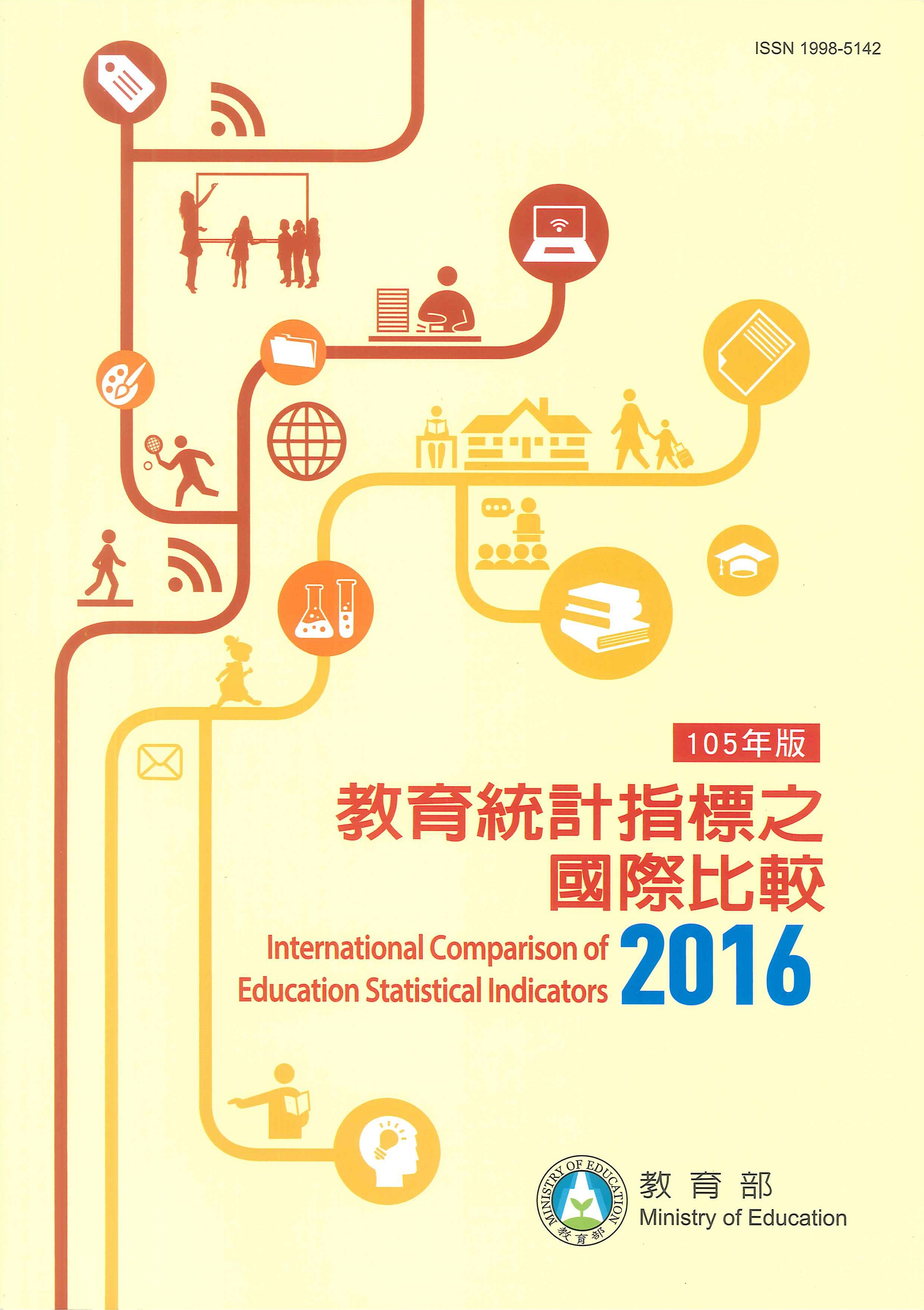 教育統計指標之國際比較=International comparison of education statistical indicators
