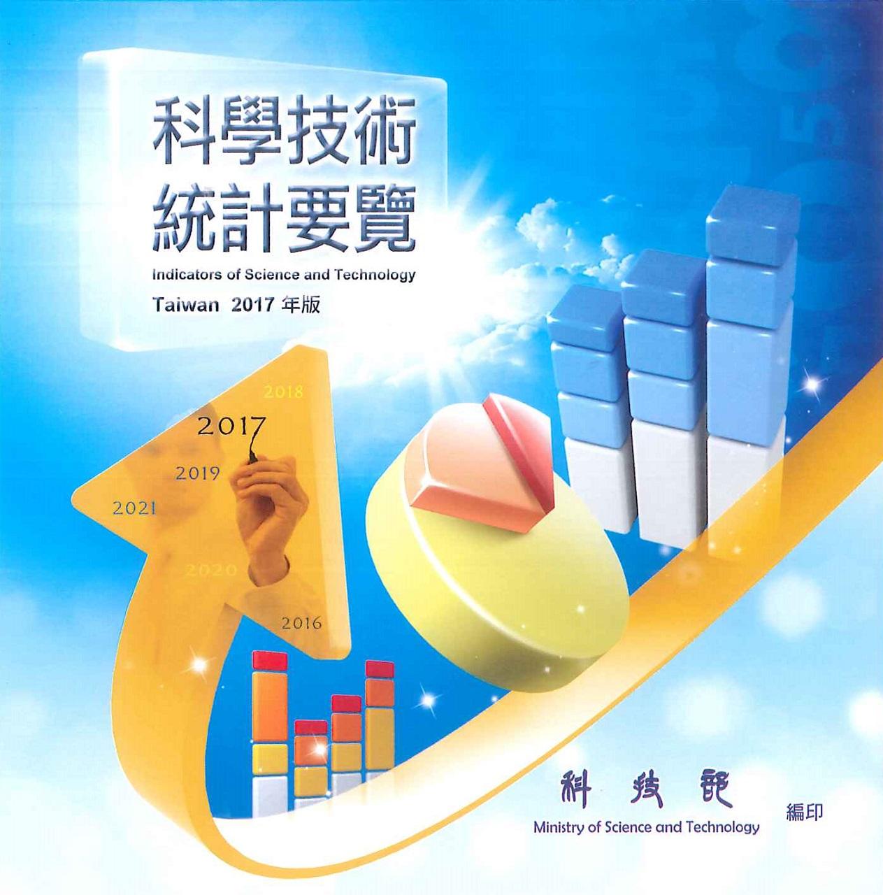 科學技術統計要覽=Indicators of science and technology, Taiwan