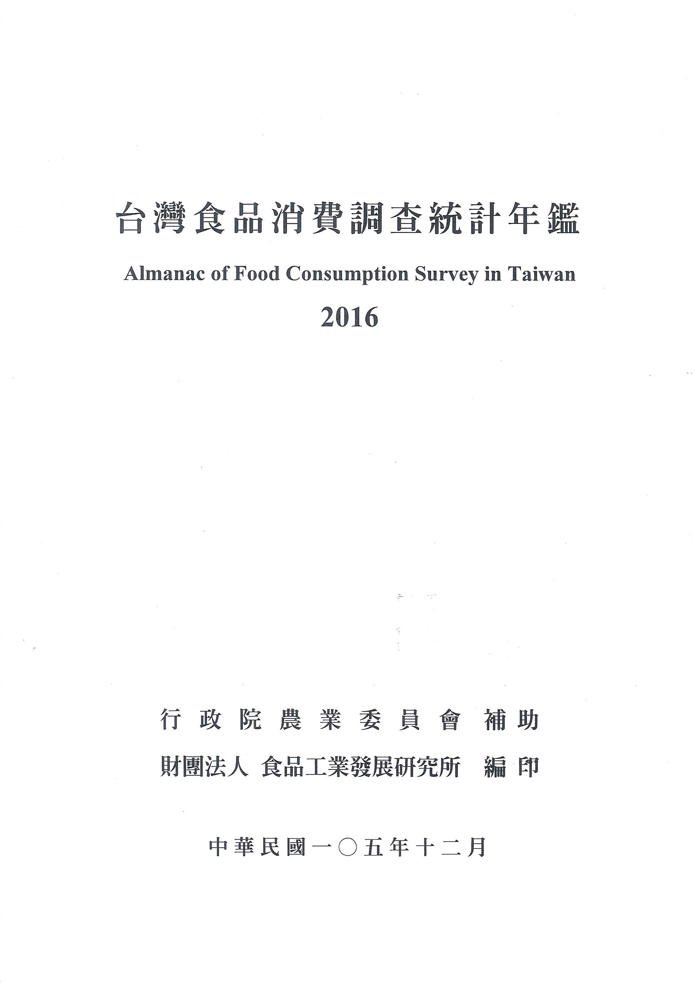 台灣食品消費調查統計年鑑=Almanac of food consumption survey in Taiwan