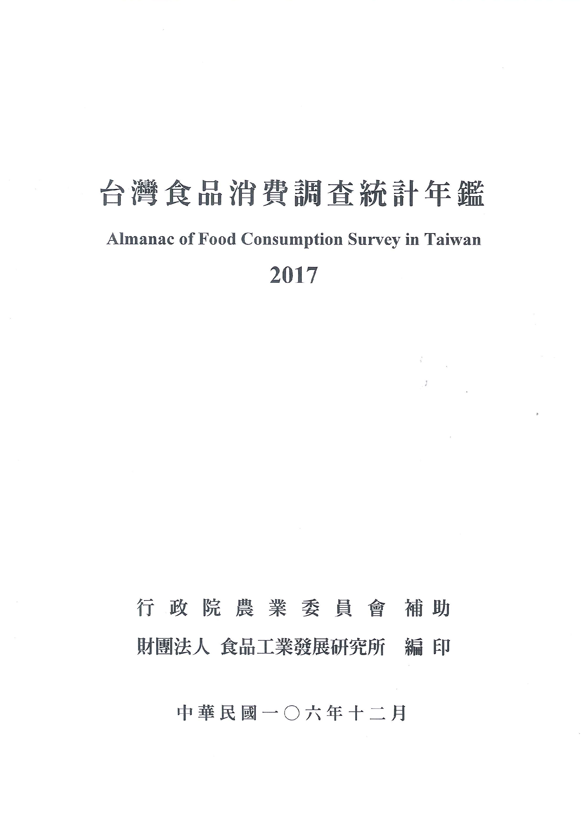 台灣食品消費調查統計年鑑=Almanac of food consumption survey in Taiwan