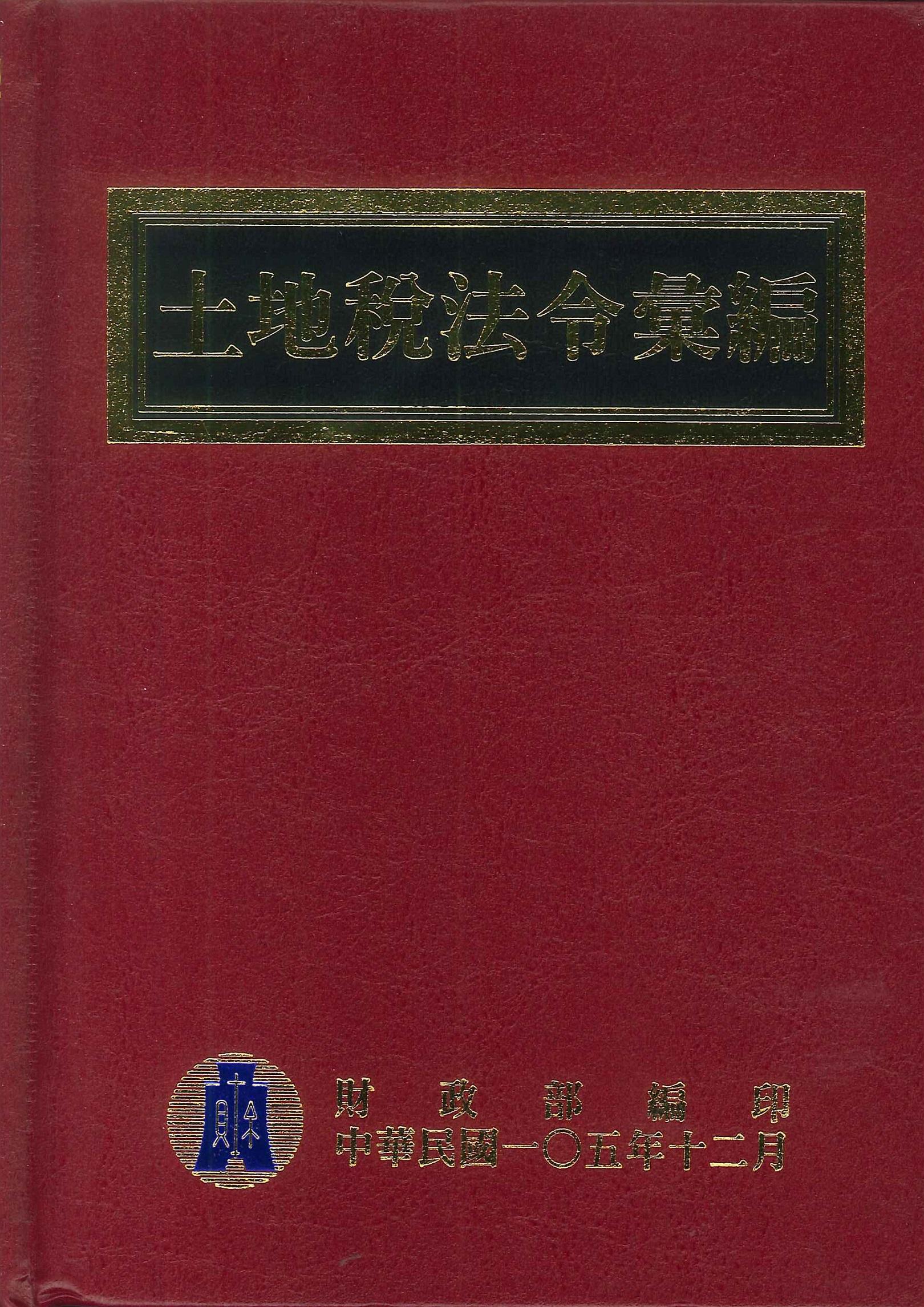 土地稅法令彙編