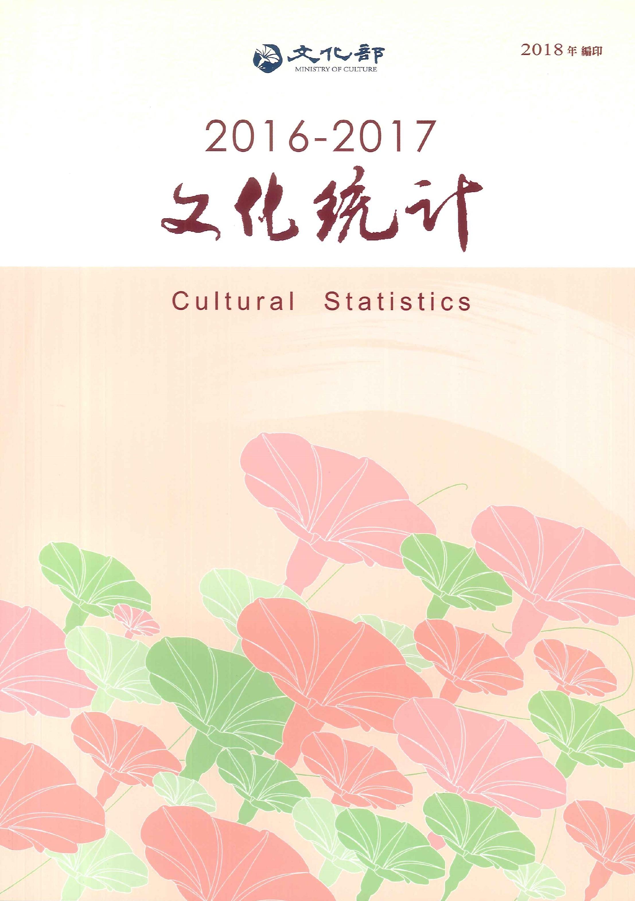 文化統計=Culture statistics