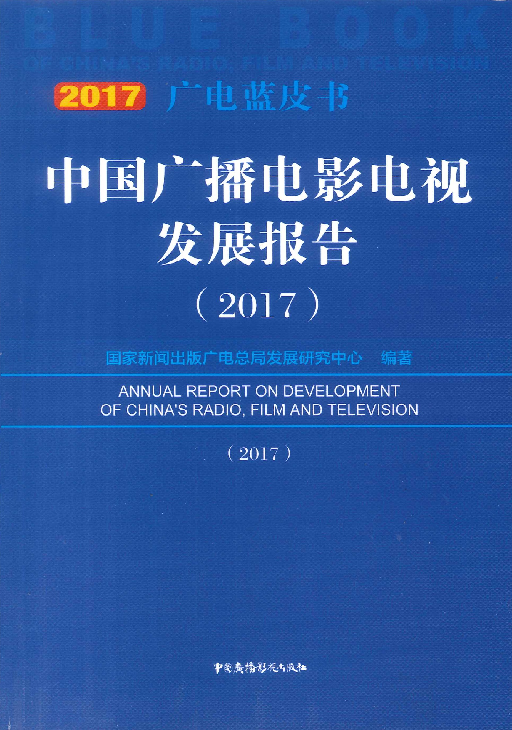 中国广播电影电视发展报告=Annual report on development of China