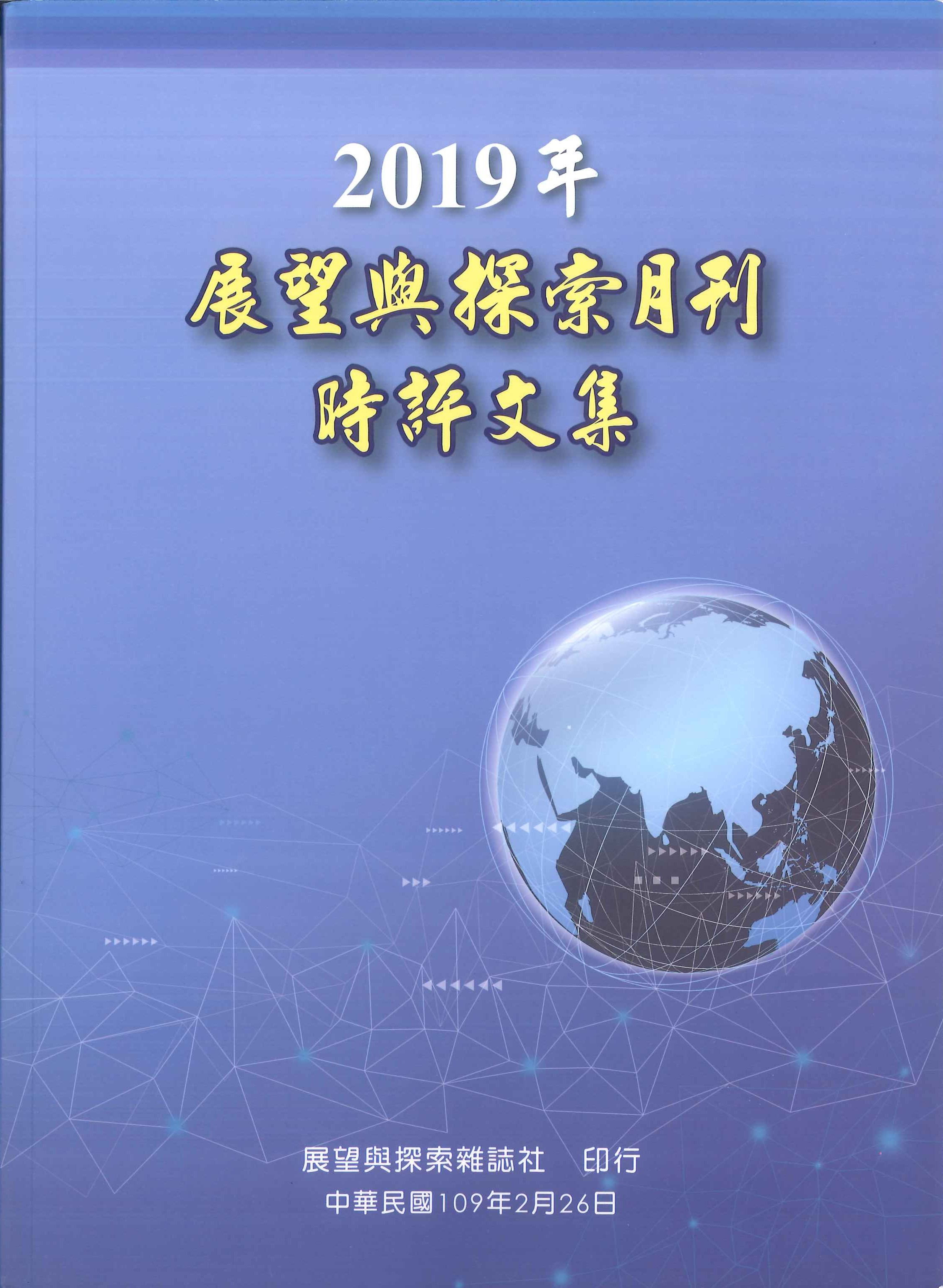 展望與探索月刊時評文集=Prospection and exploration commentary anthology