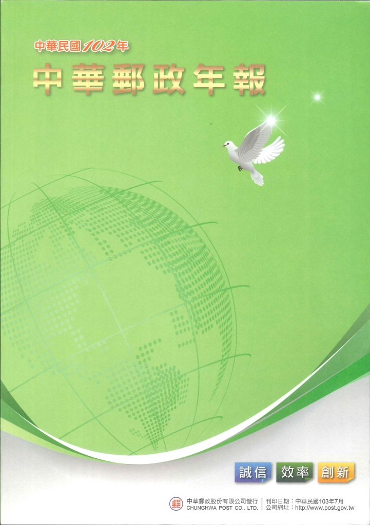 中華郵政年報=Chunghwa Post annual report