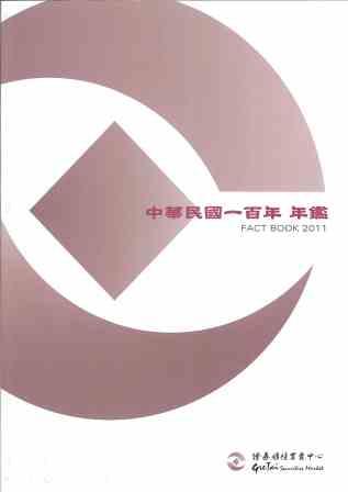 年鑑=Fact book