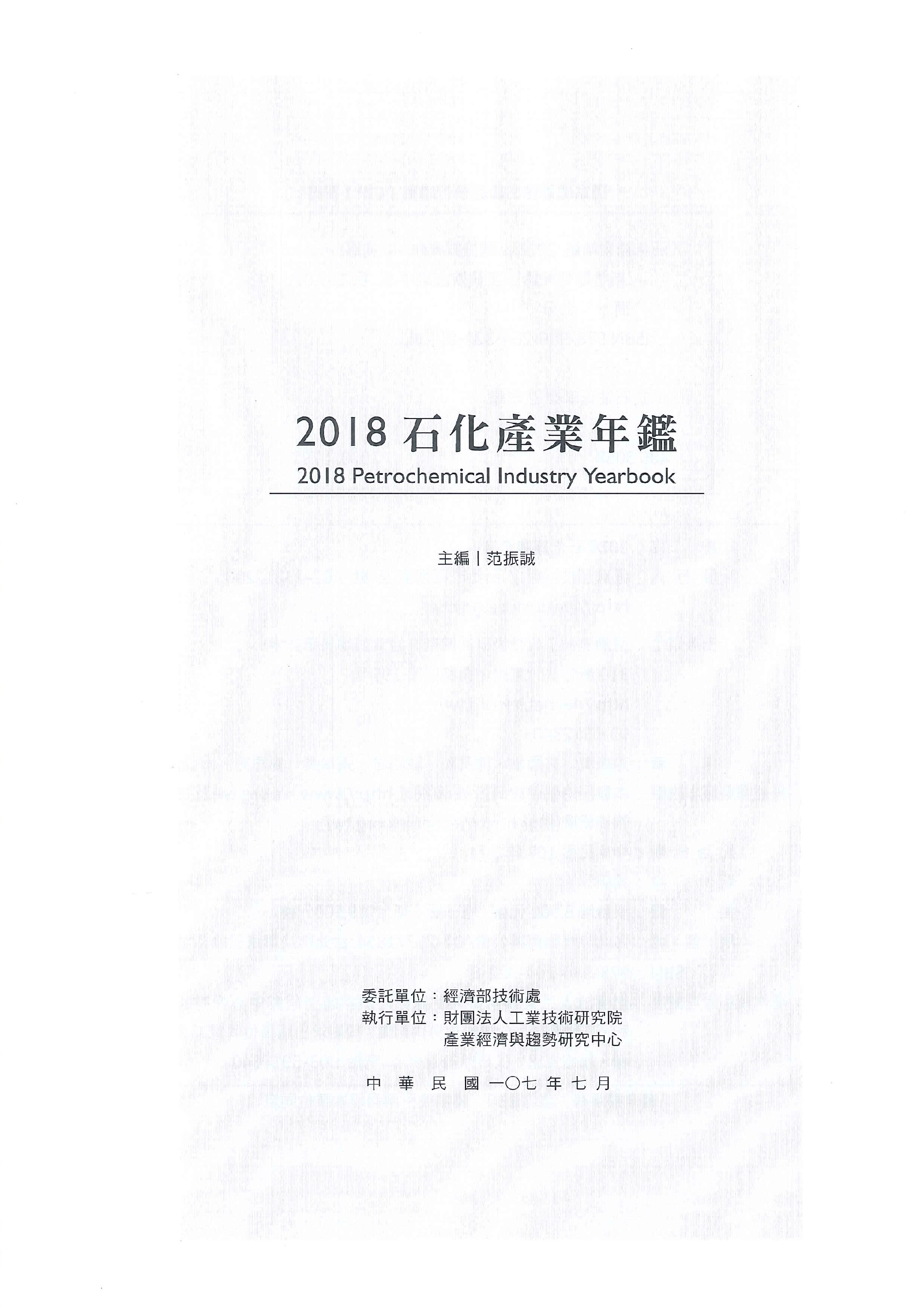 石化產業年鑑=Petrochemical industry yearbook
