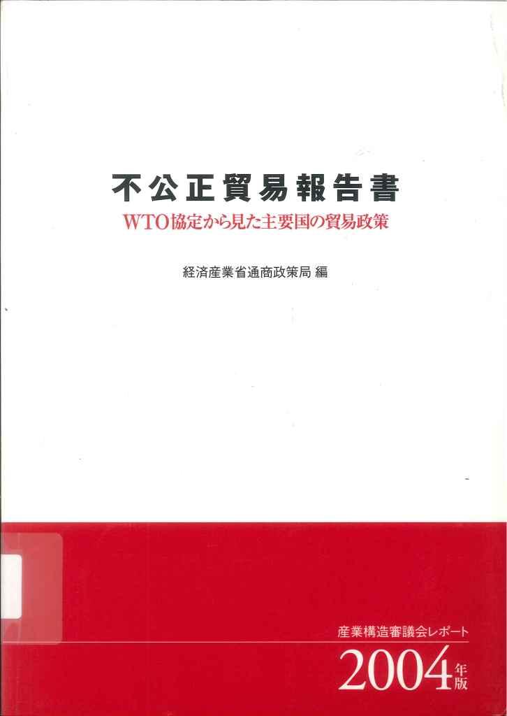 不公正貿易報告書:WTO協定から見た主要国の貿易政策