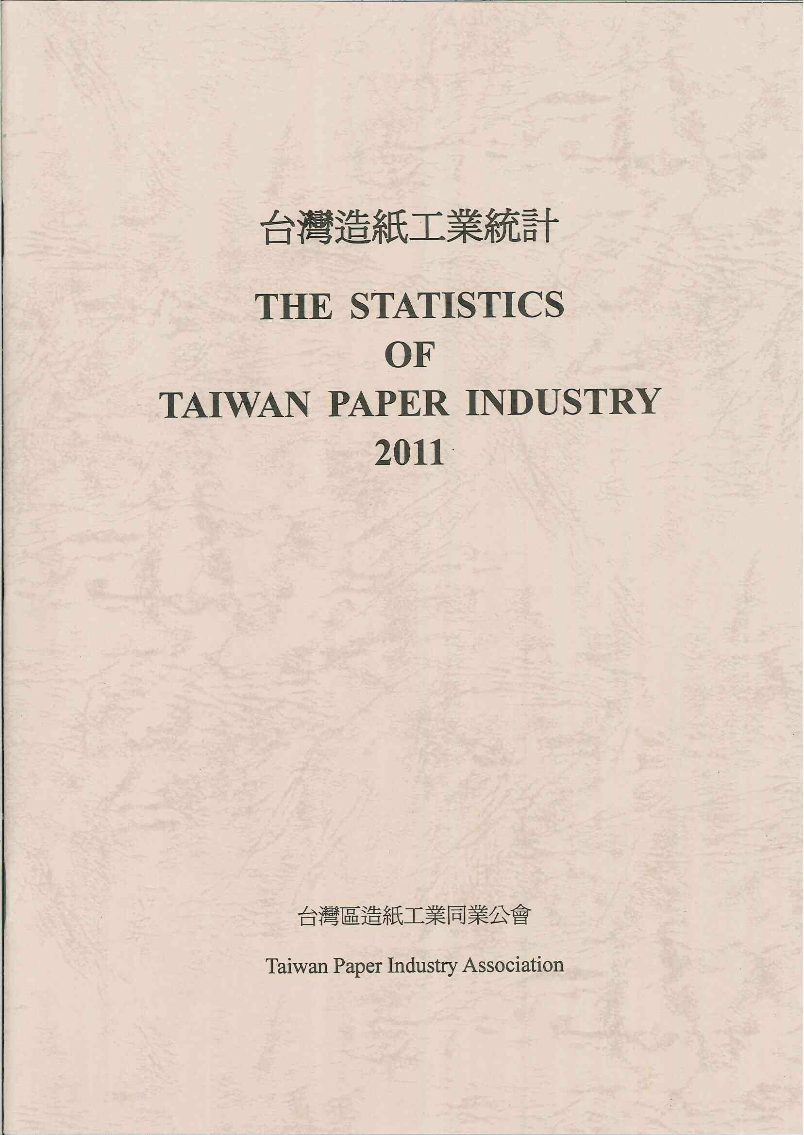 臺灣造紙工業統計=The Statistics of Taiwan paper industry