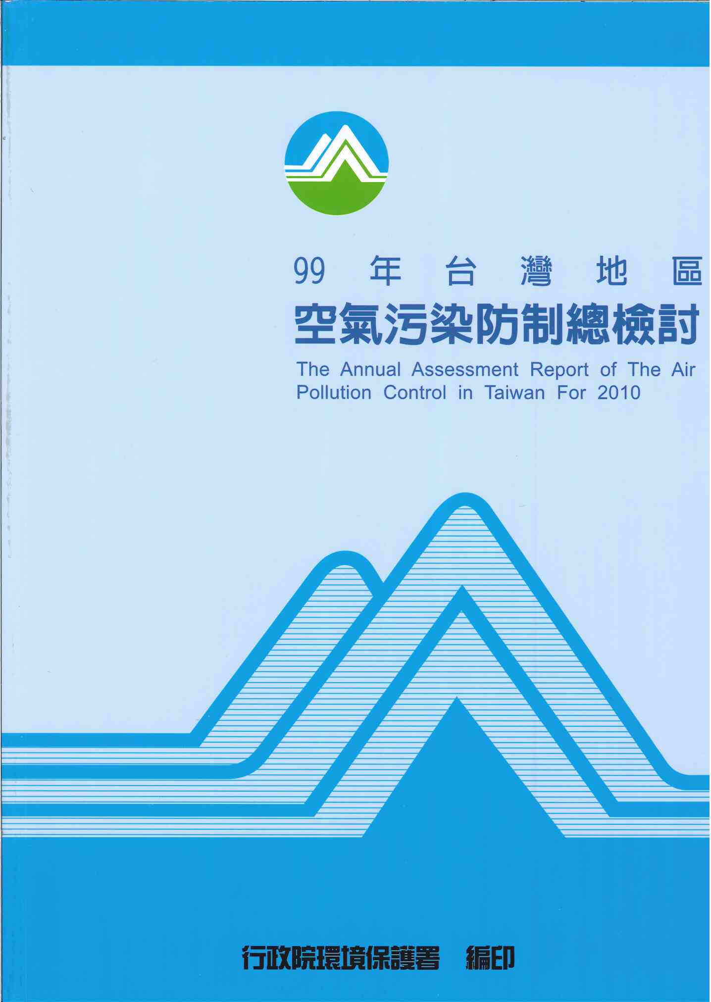 臺灣地區空氣污染防制總檢討=The annual assessment report of the air pollution control in Taiwan