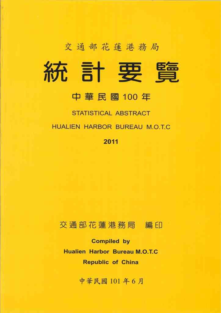 交通部花蓮港務局統計要覽=Statistical abstract, Hualien Harbor Bureau M.O.T.C