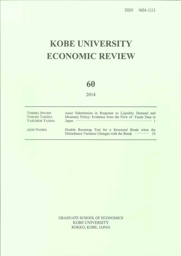 Kobe University economic review