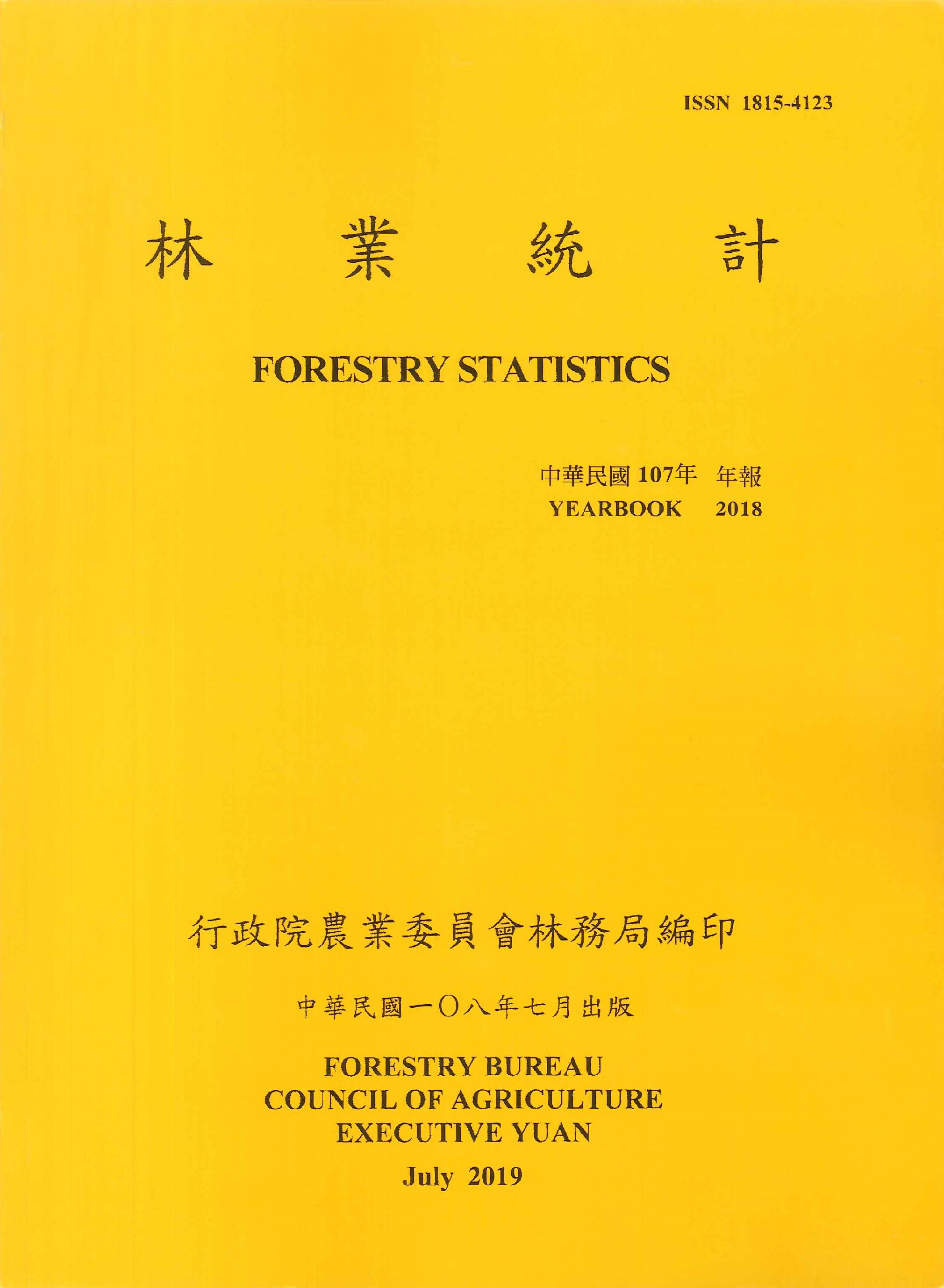 林業統計=Forestry statistics