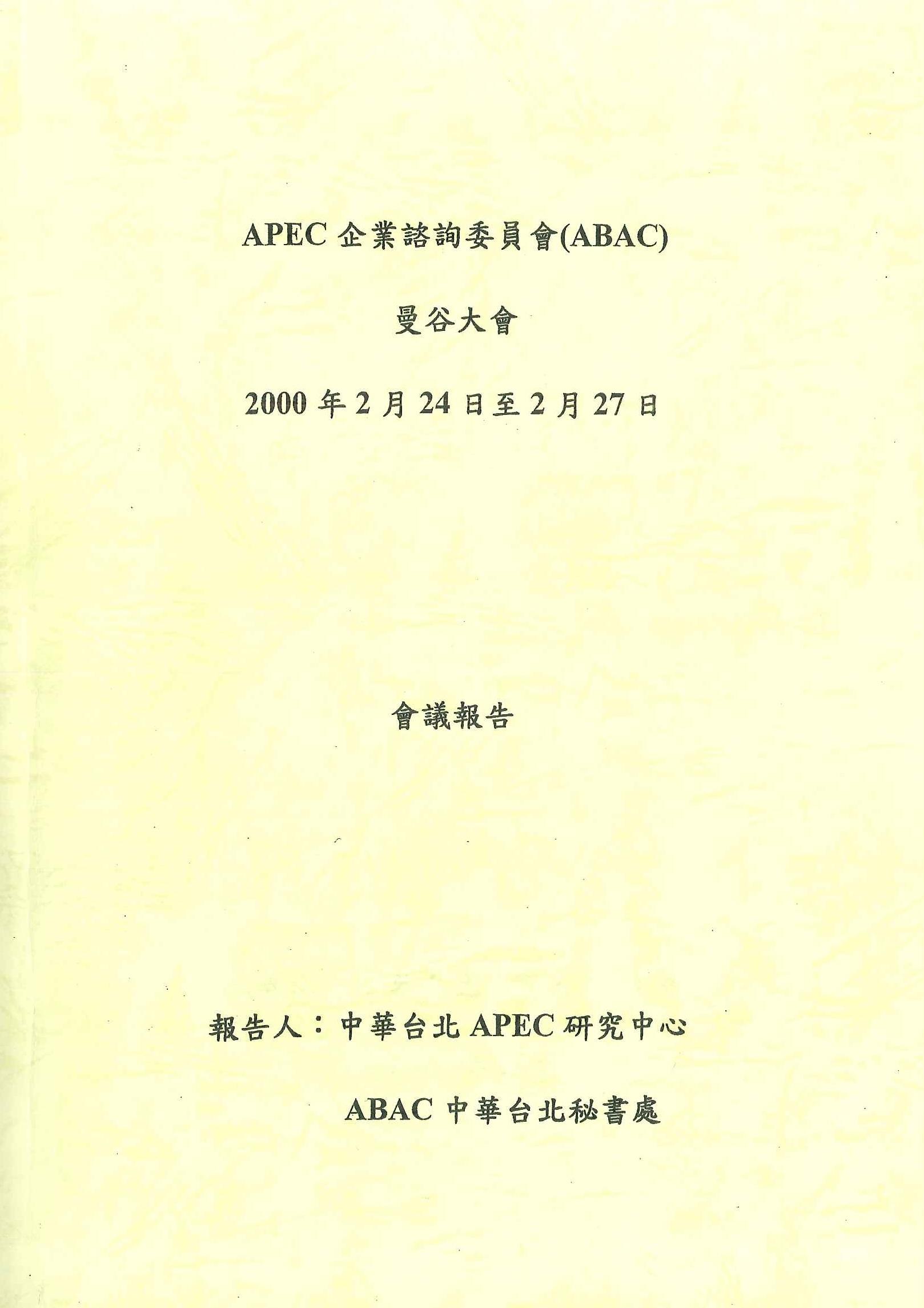 APEC企業諮詢委員會(ABAC)曼谷大會會議報告