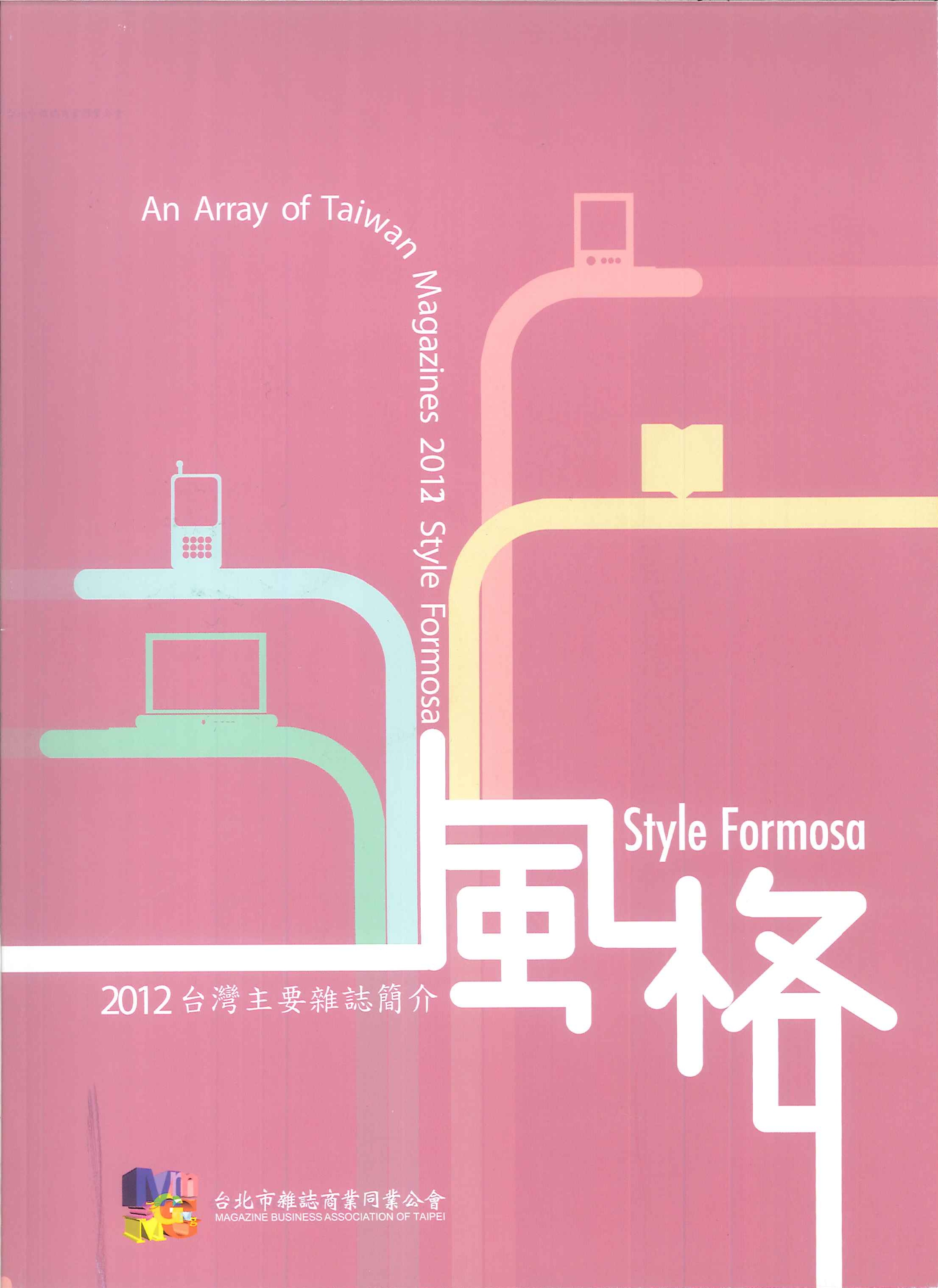 風格:臺灣主要雜誌簡介=Style formosa : an array of Taiwan magazines