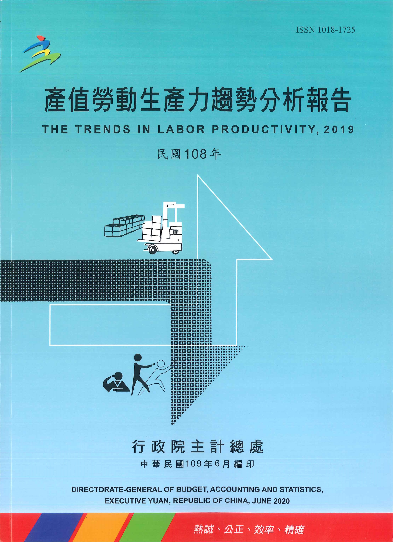 產值勞動生產力趨勢分析報告=The trends in labor productivity