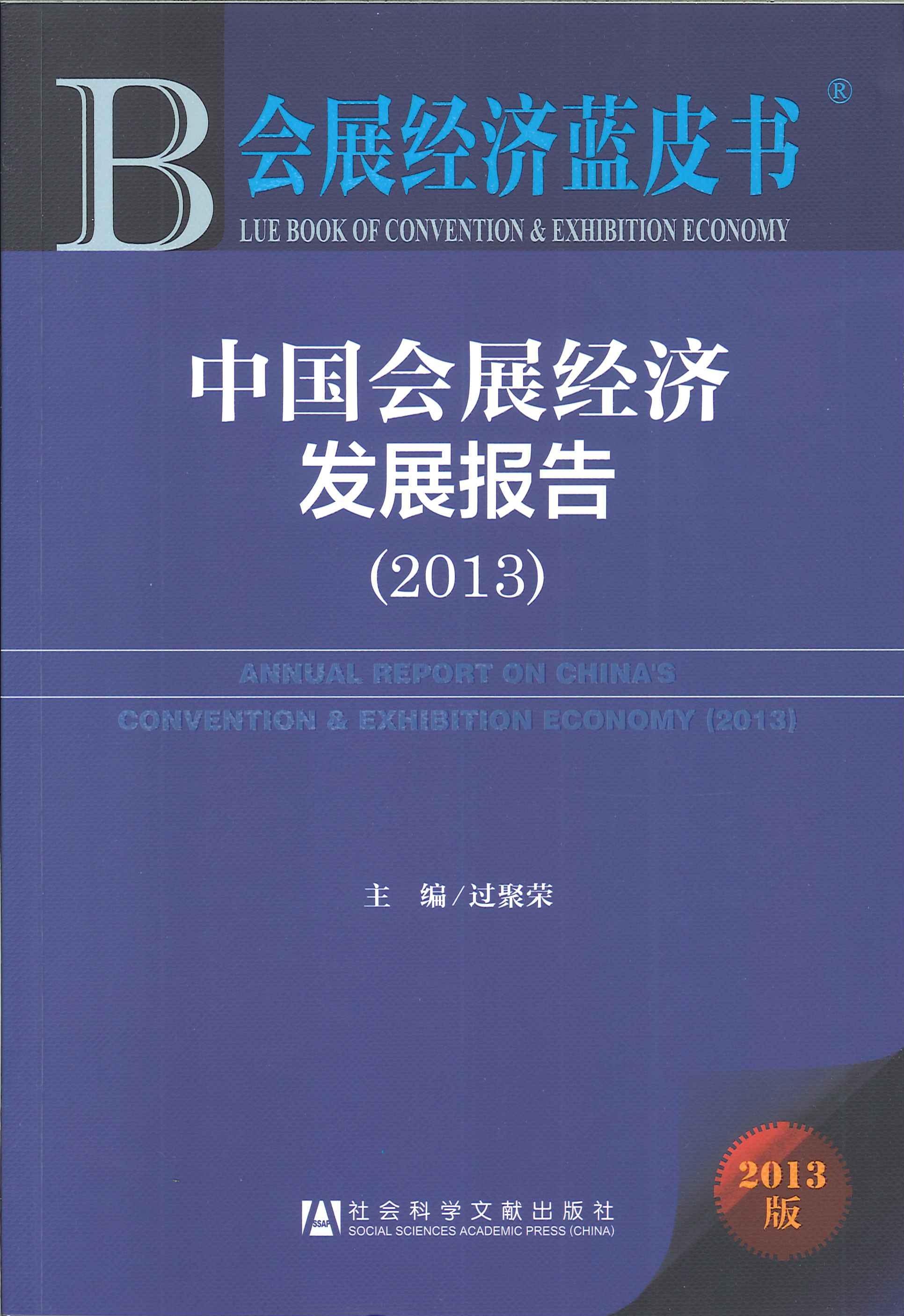 中国会展经济发展报告=Annual report on China