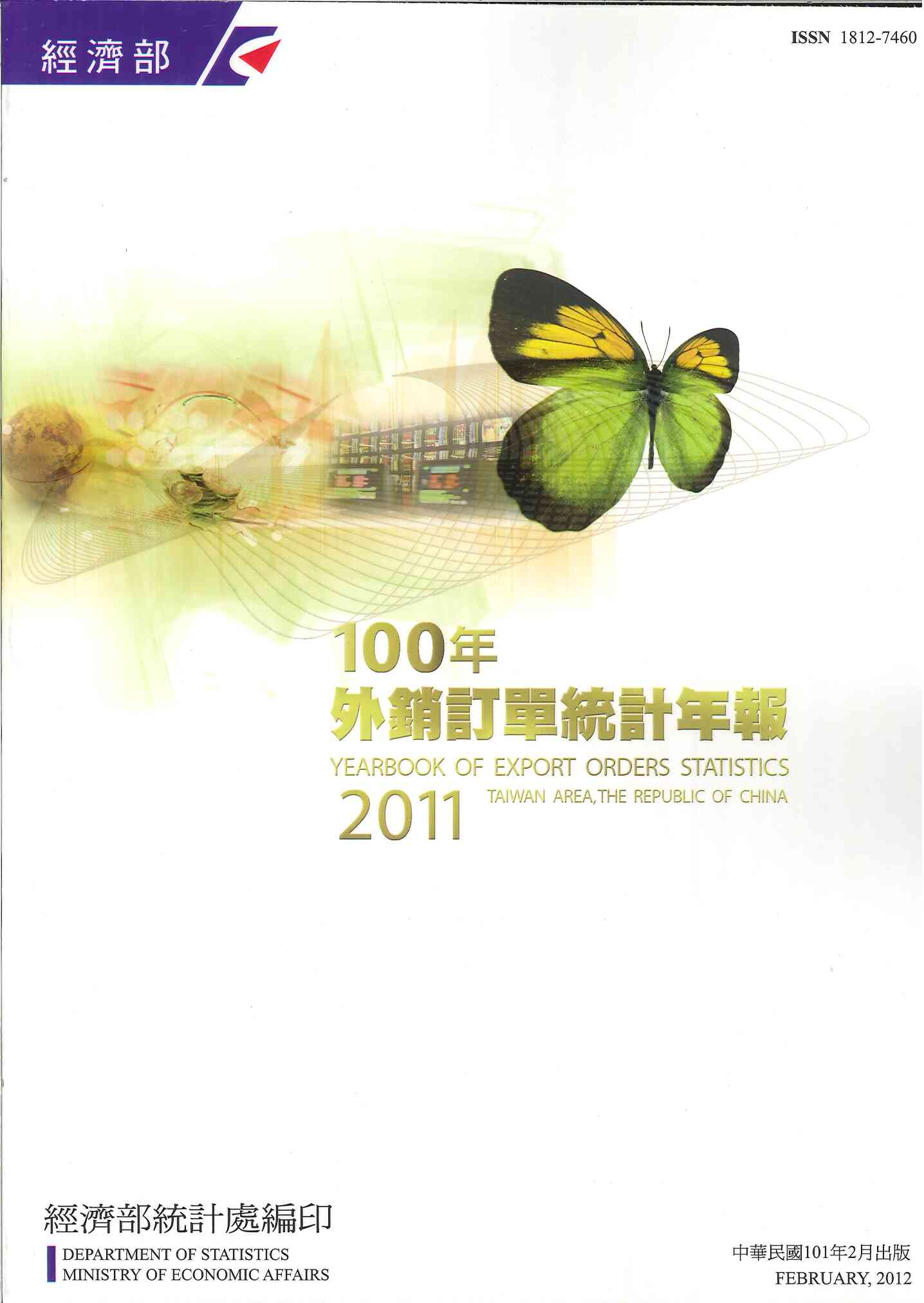 中華民國臺灣地區外銷訂單統計年刊=Yearbook of export orders statistics Taiwan area, The Republic of China