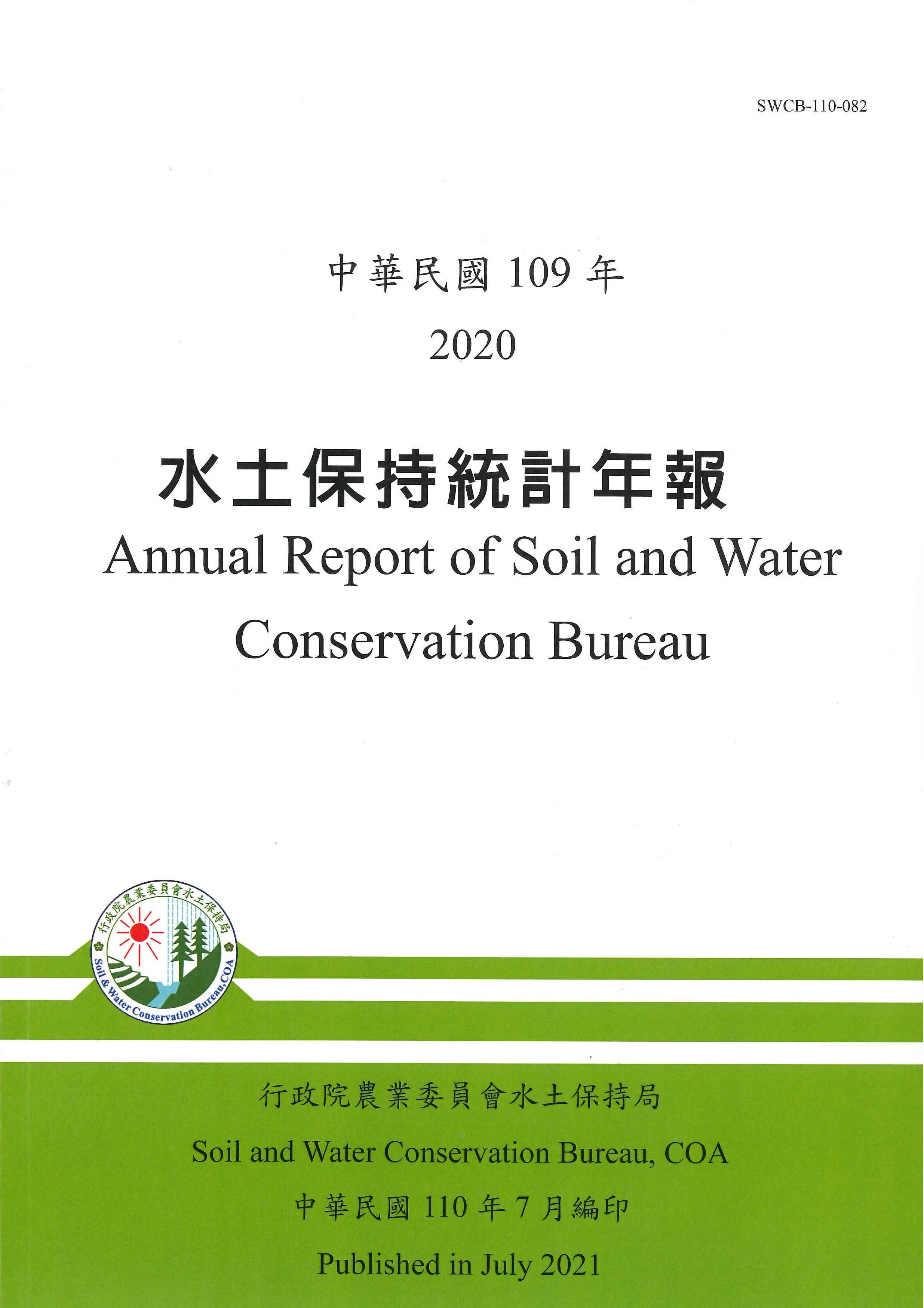 水土保持統計年報=Annual report of soil and water conservation bureau